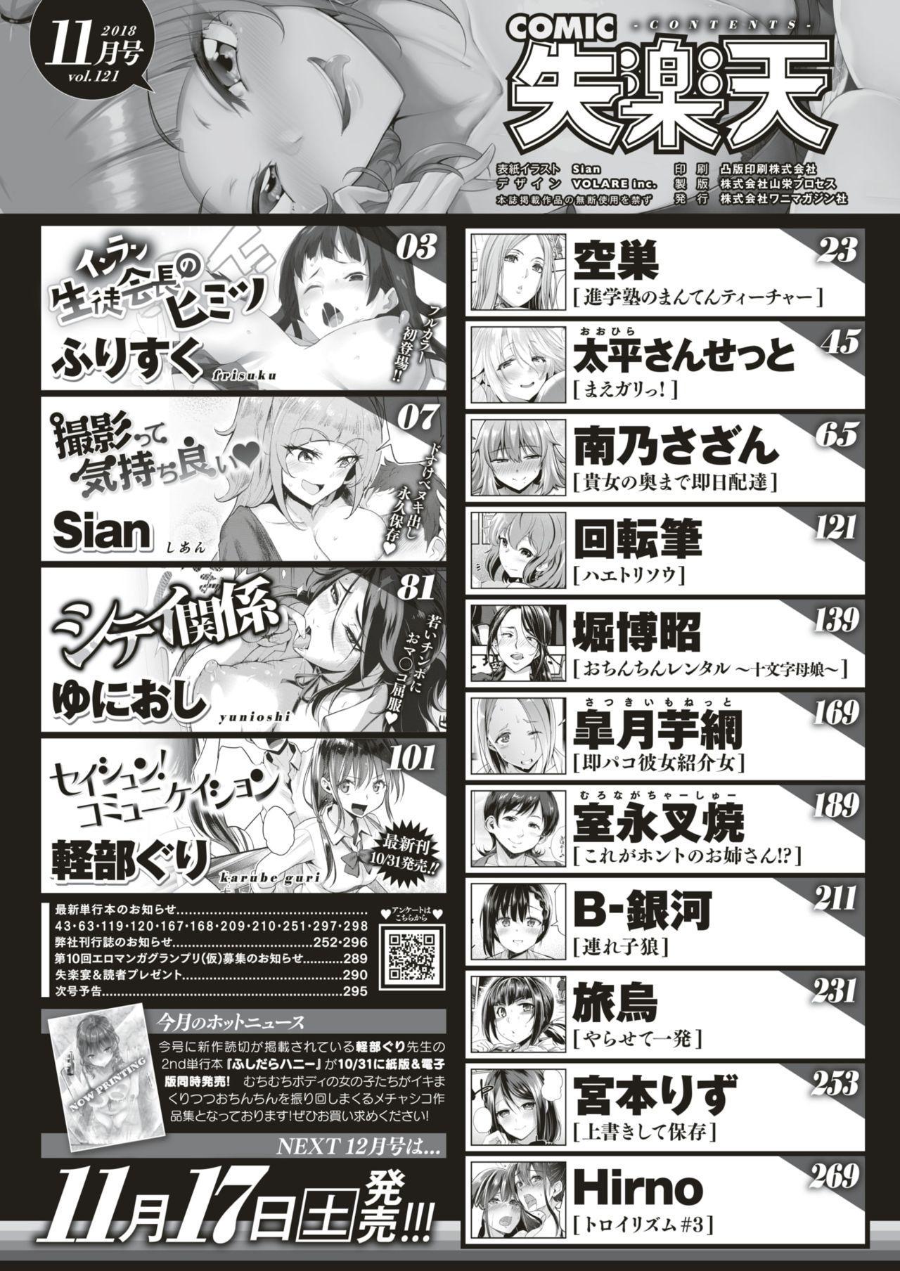 COMIC Shitsurakuten 2018-11 1