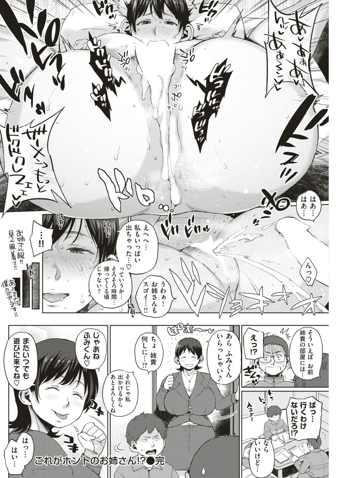 COMIC Shitsurakuten 2018-11 199
