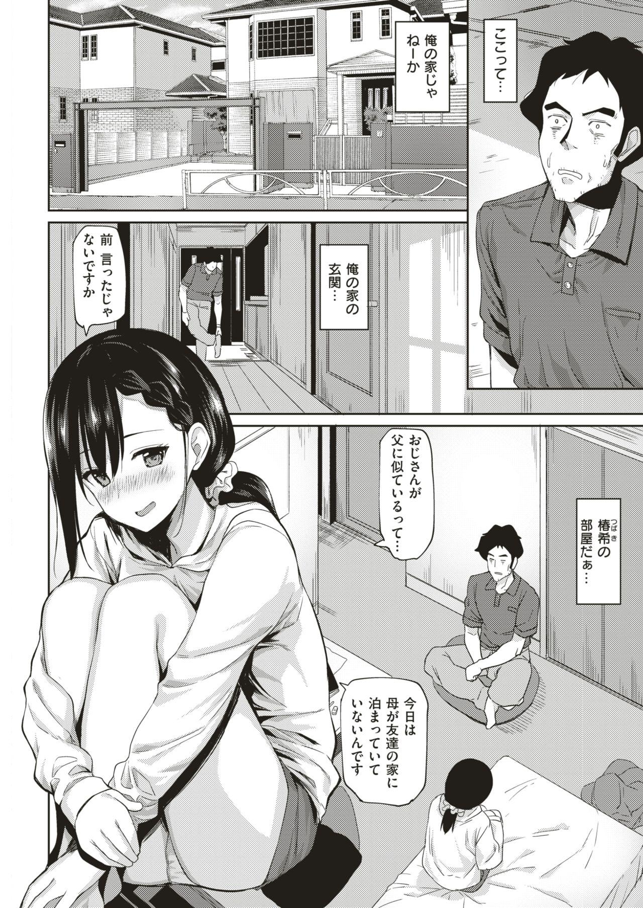 COMIC Shitsurakuten 2018-11 213