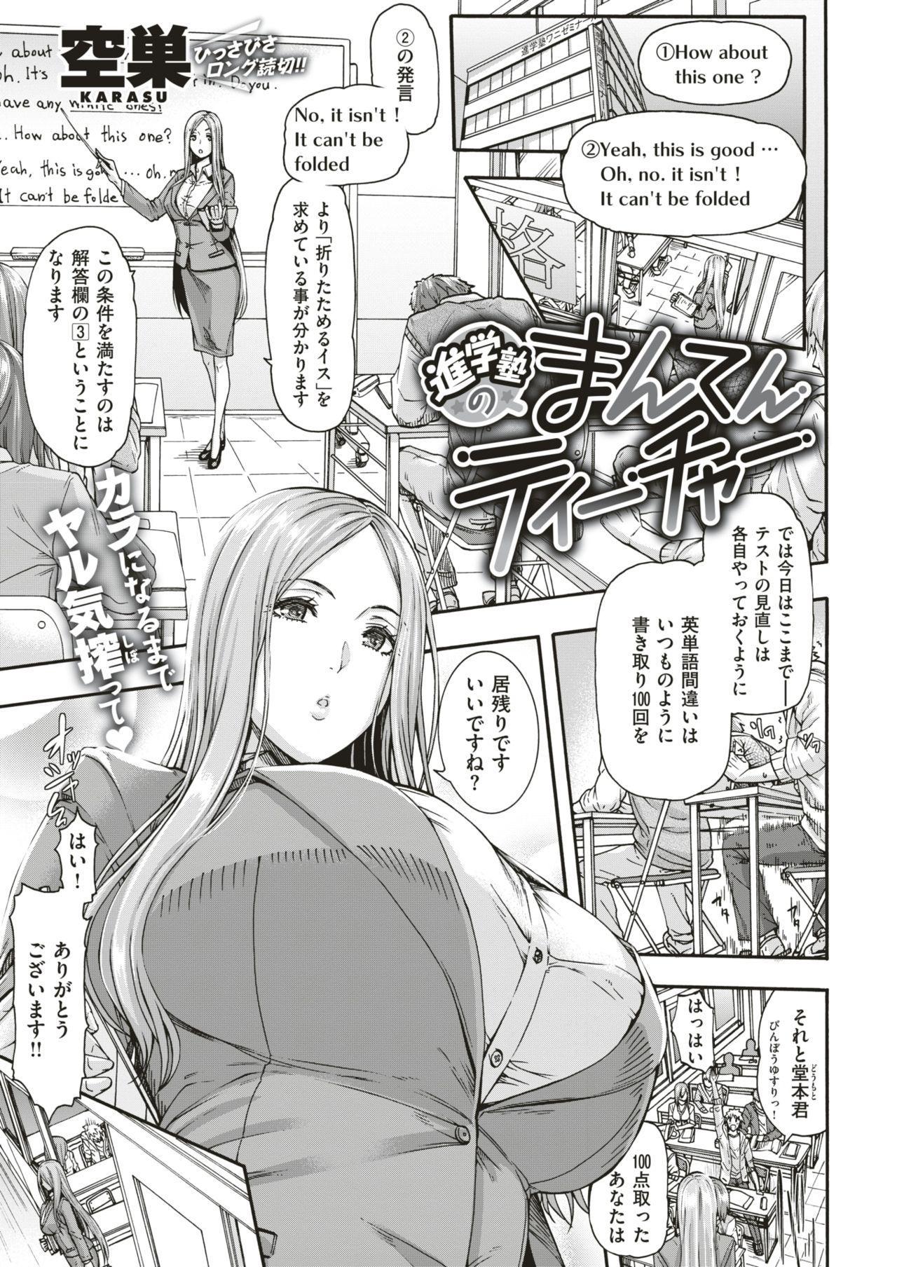 COMIC Shitsurakuten 2018-11 22