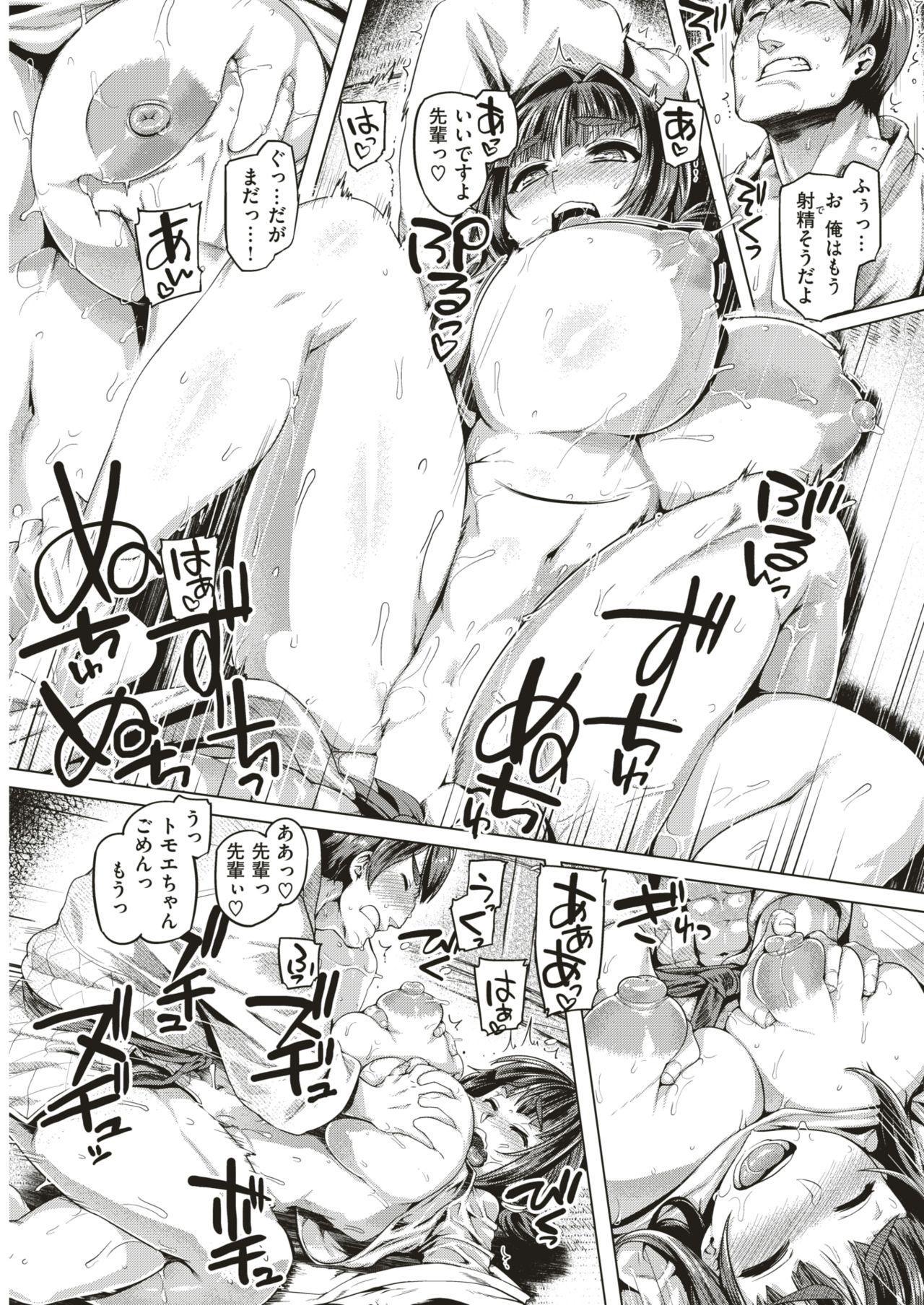 COMIC Shitsurakuten 2018-11 232
