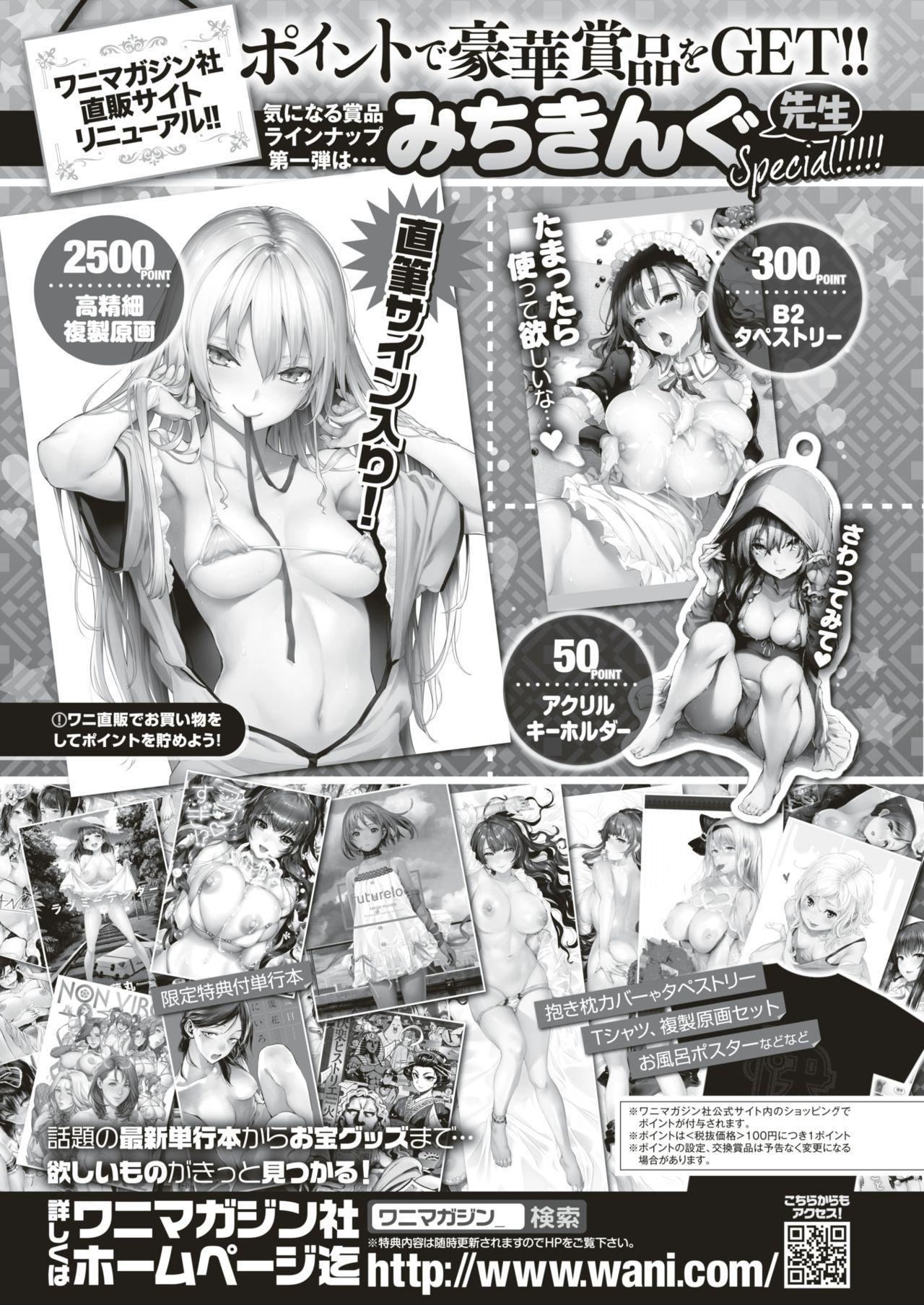 COMIC Shitsurakuten 2018-11 283