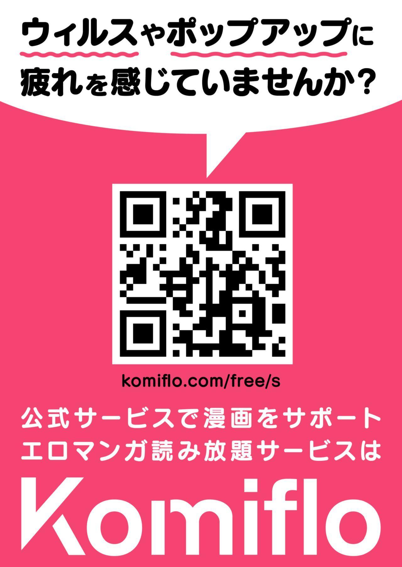 COMIC Shitsurakuten 2018-11 295