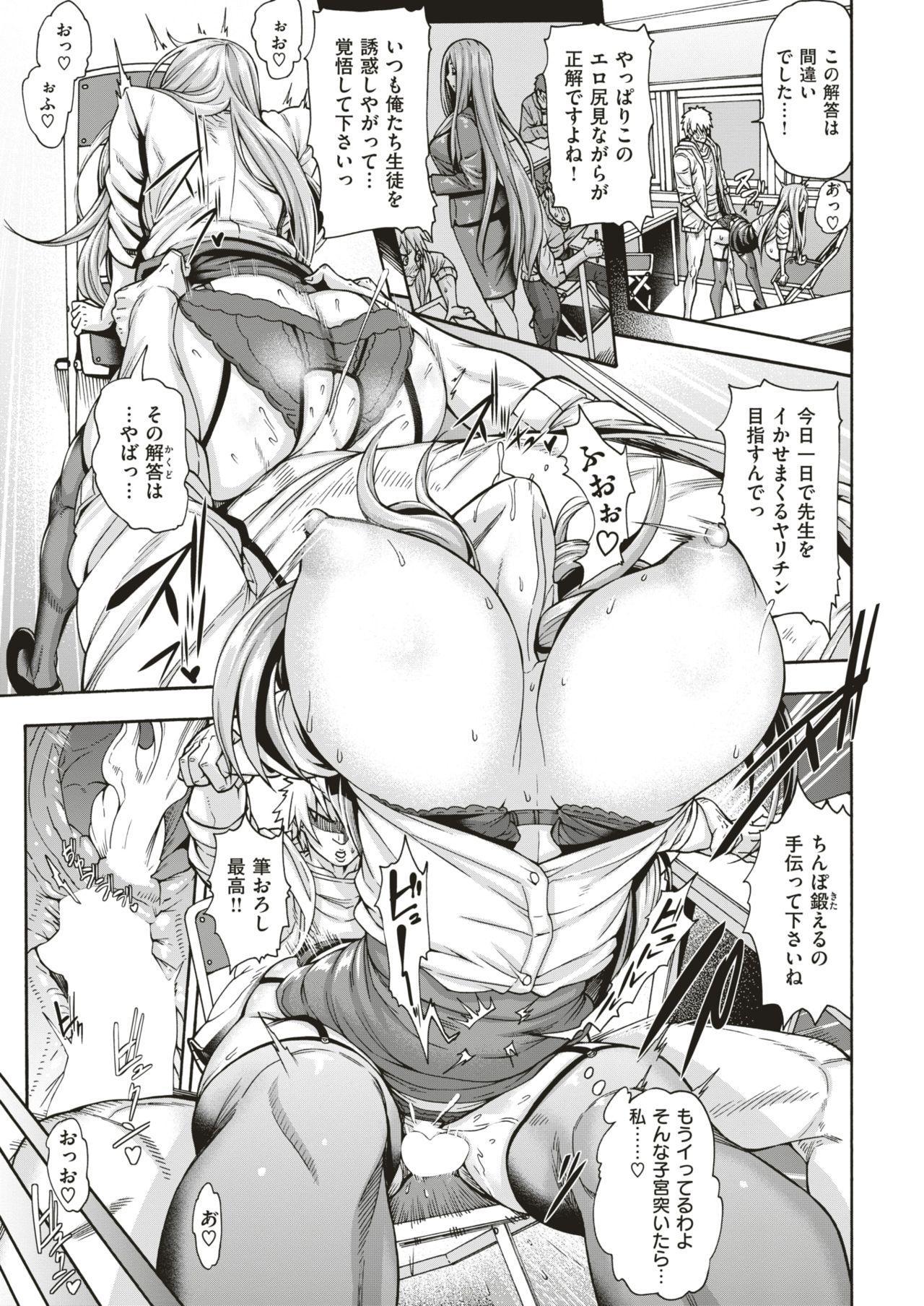 COMIC Shitsurakuten 2018-11 34