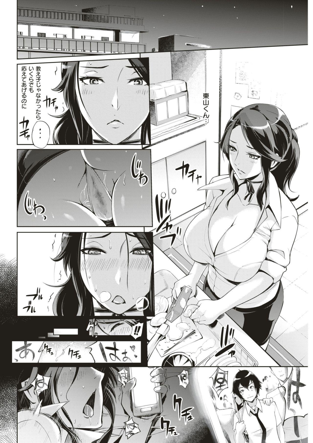 COMIC Shitsurakuten 2018-11 81