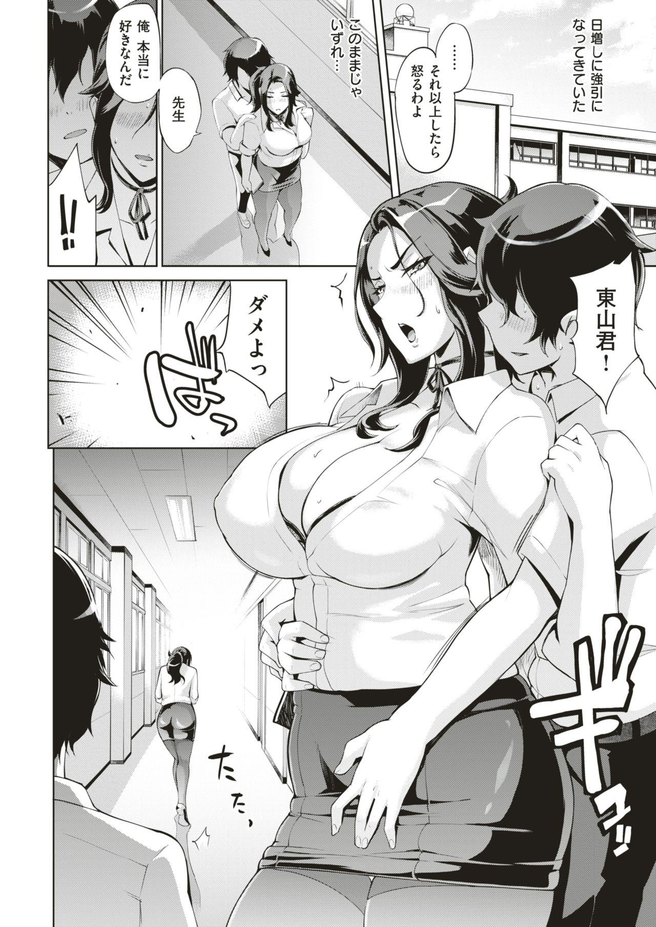 COMIC Shitsurakuten 2018-11 83