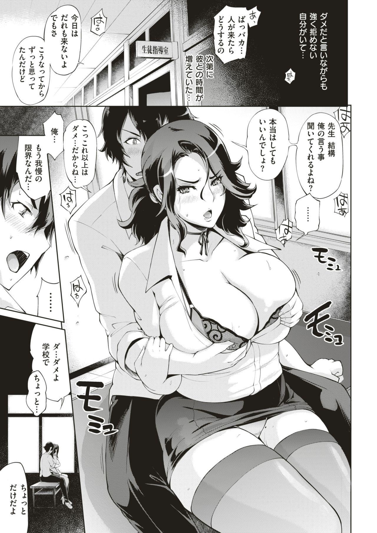 COMIC Shitsurakuten 2018-11 84