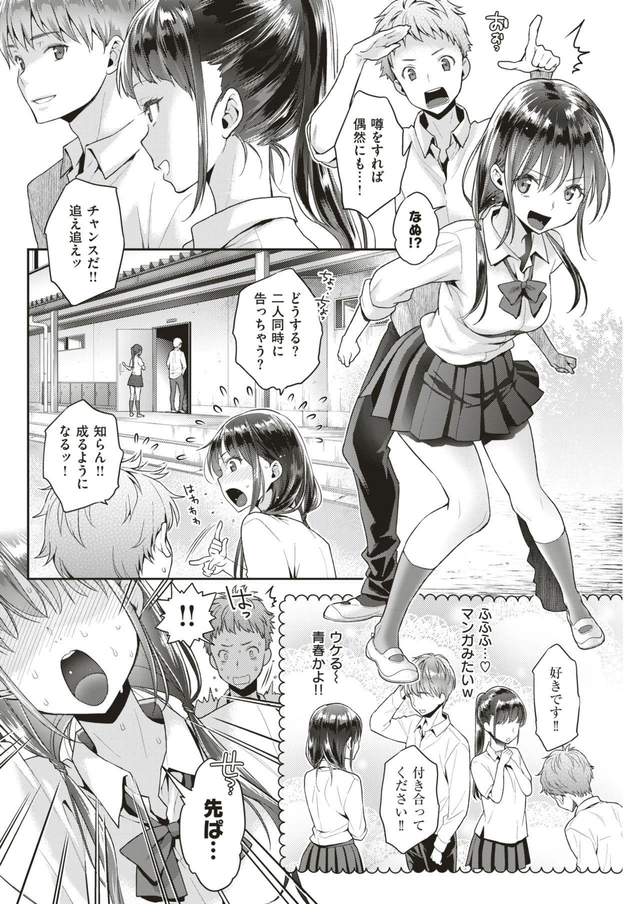 COMIC Shitsurakuten 2018-11 97
