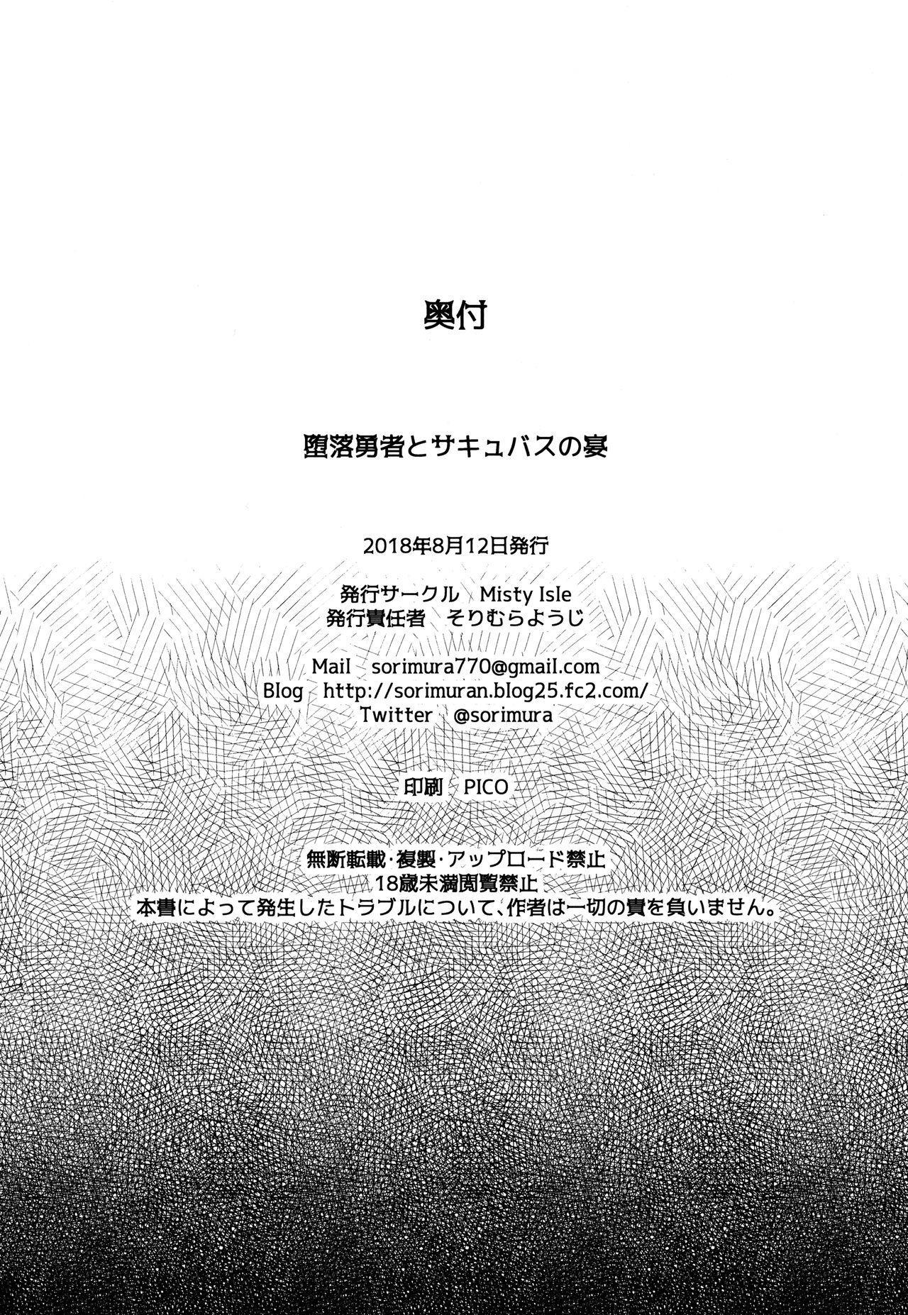 Daraku Yuusha to Succubus no Utage 21