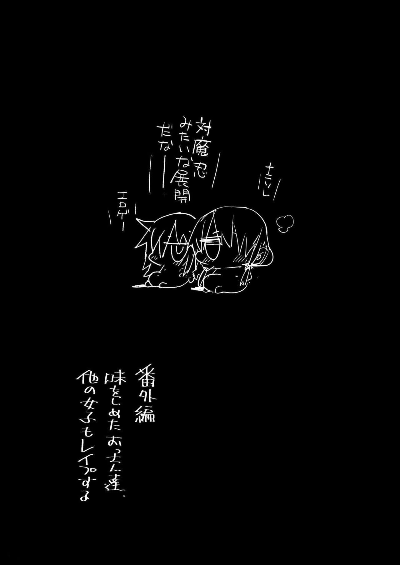 Haranjau Yuri-chan 22