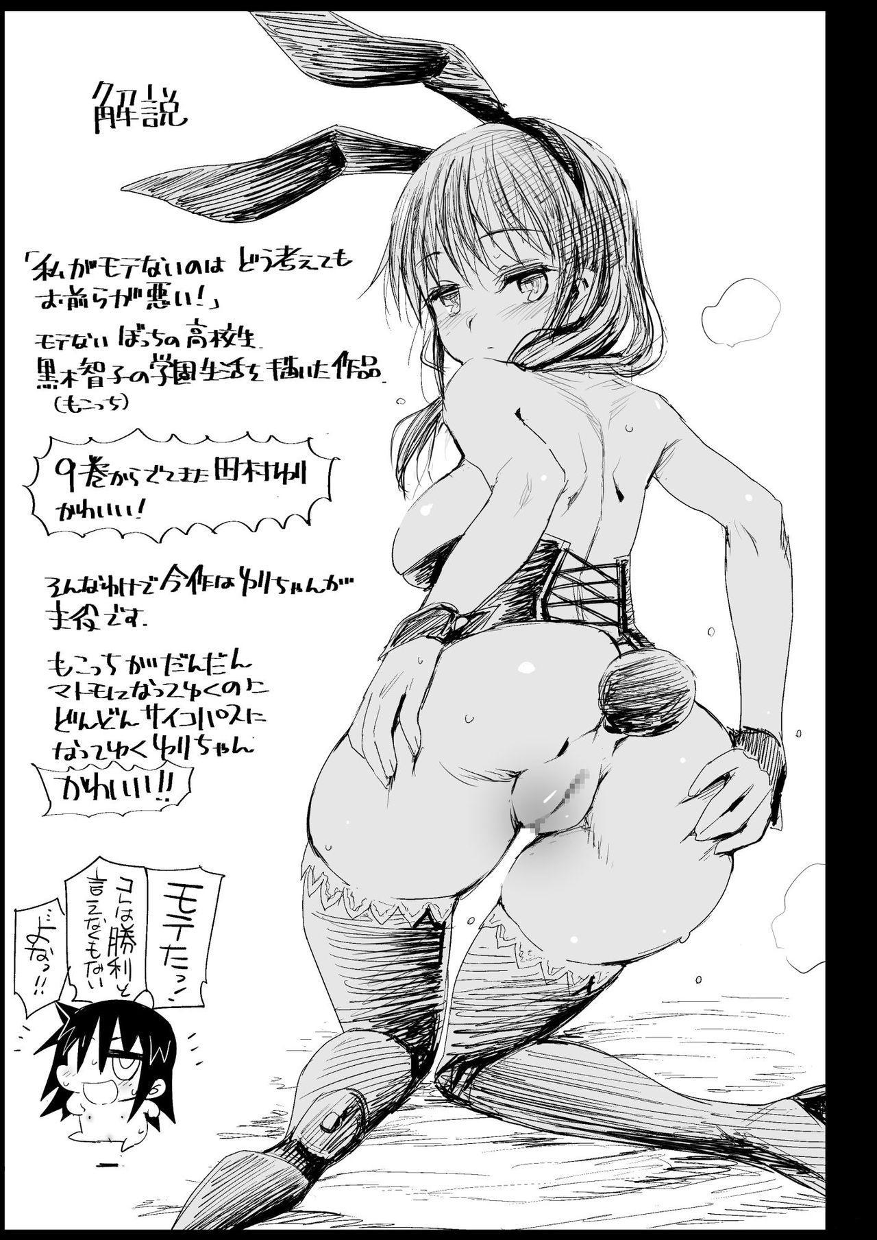 Haranjau Yuri-chan 29