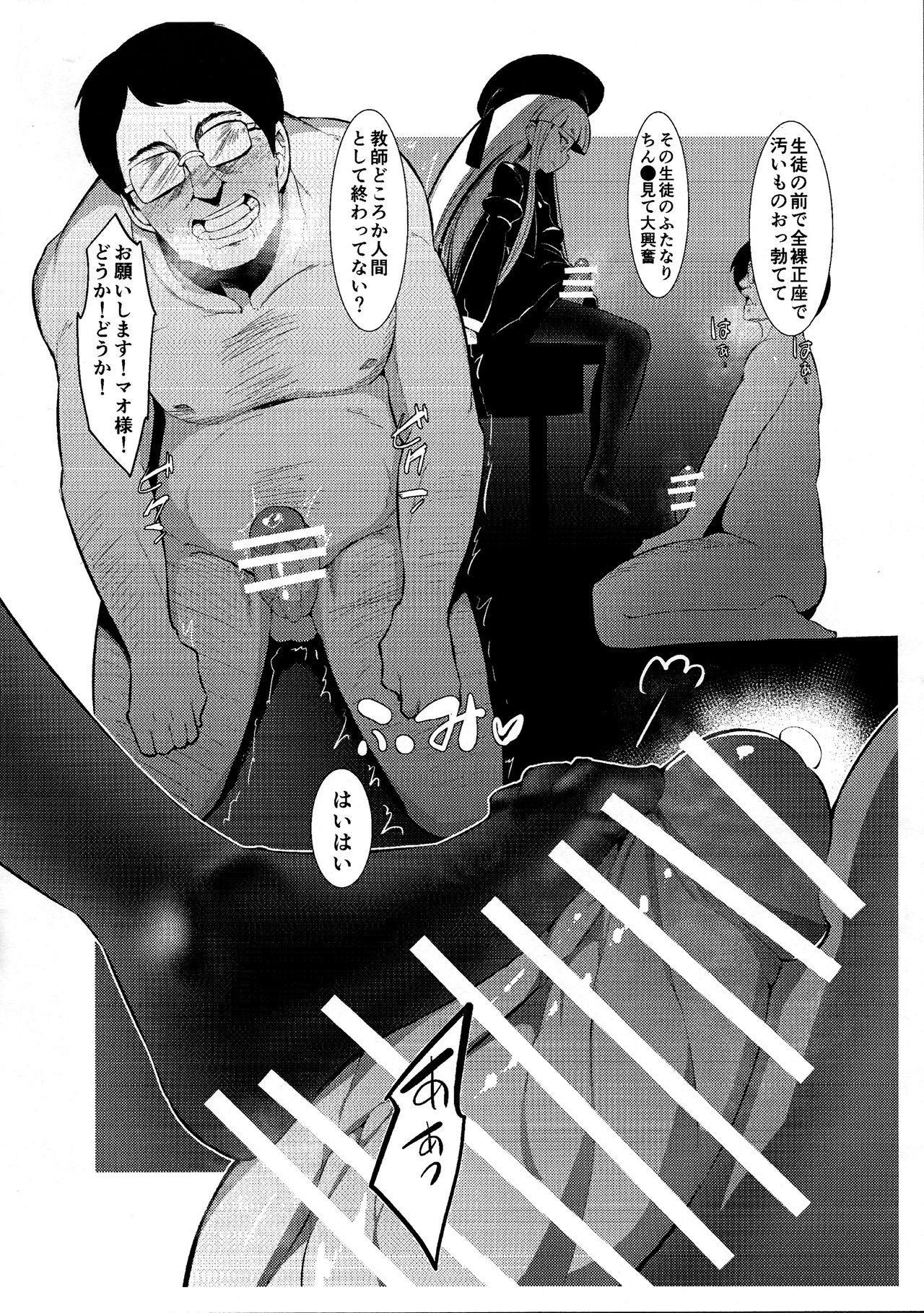 Futamusume Mono. 2