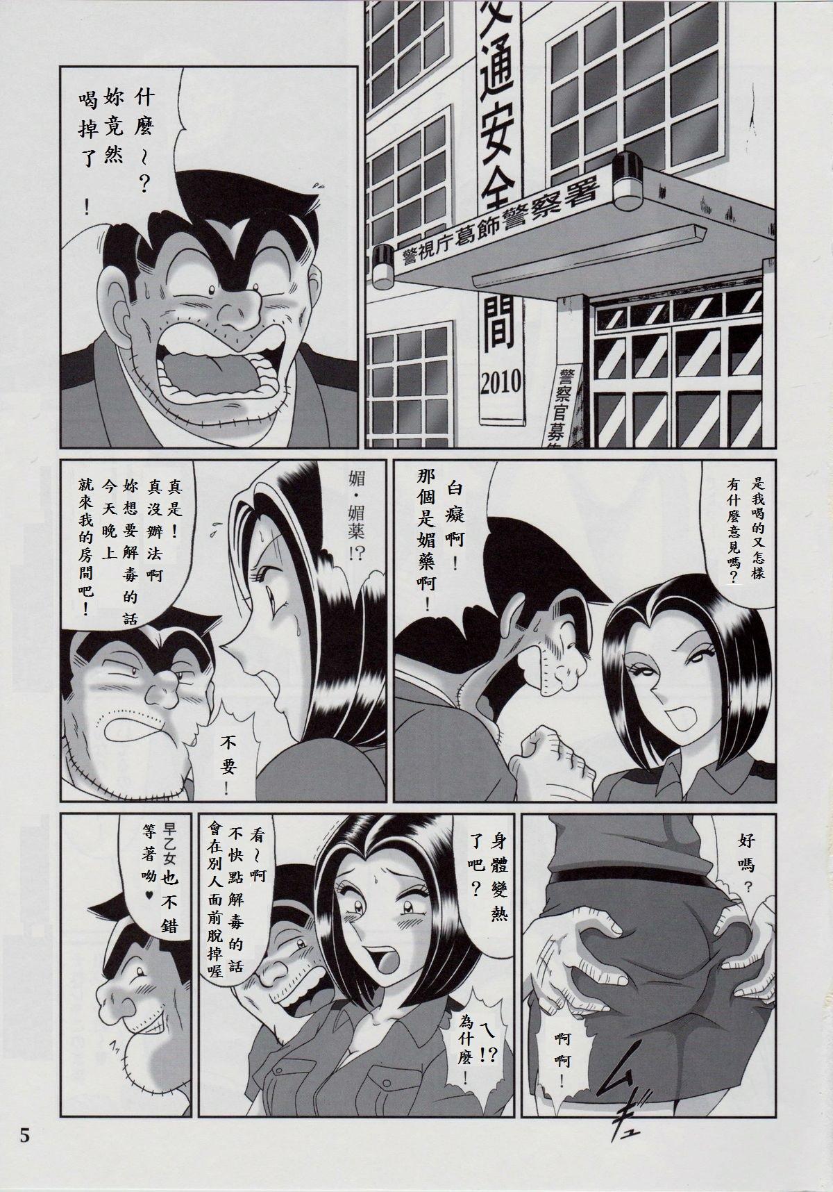 Saotome-gumi Soushuuhen 2 5