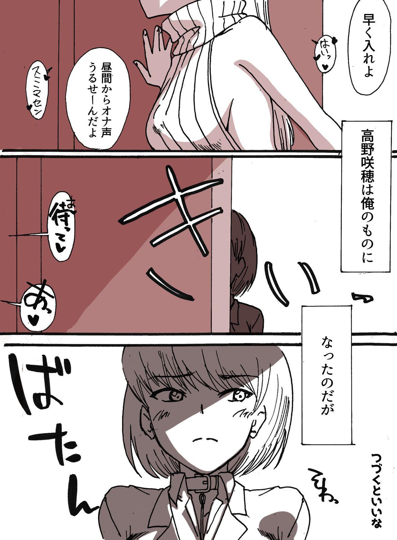 [Murata Akio] Tonari no (Moto) Jimi Kyonyuu 12