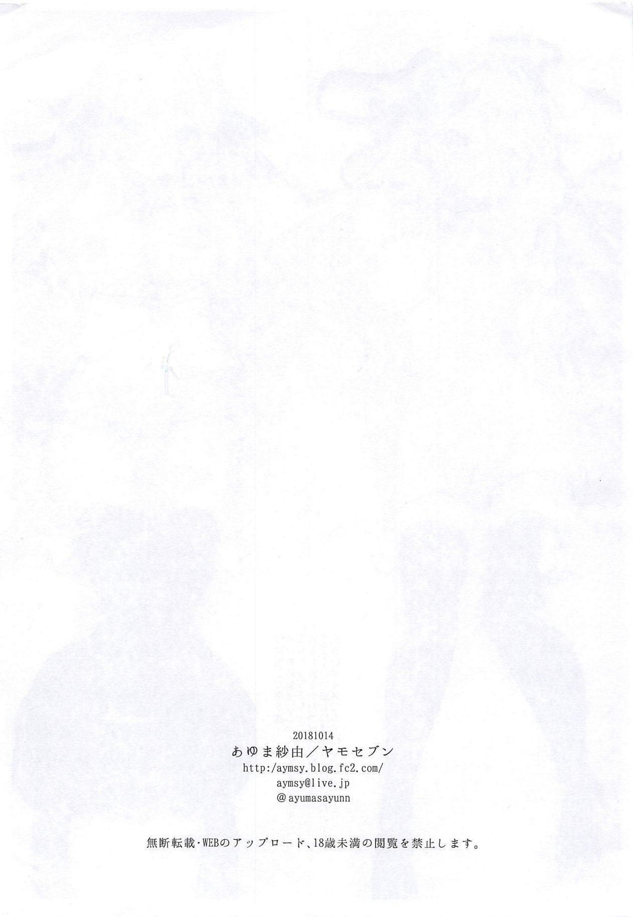 (COMIC1☆14) [Yamo7 (Ayuma Sayu)] Yamo7 no Ecchi na Hon - Mizugi Jeanne to Chotto dake Okita-san Kaijou Genteibon (Fate/Grand Order) 10