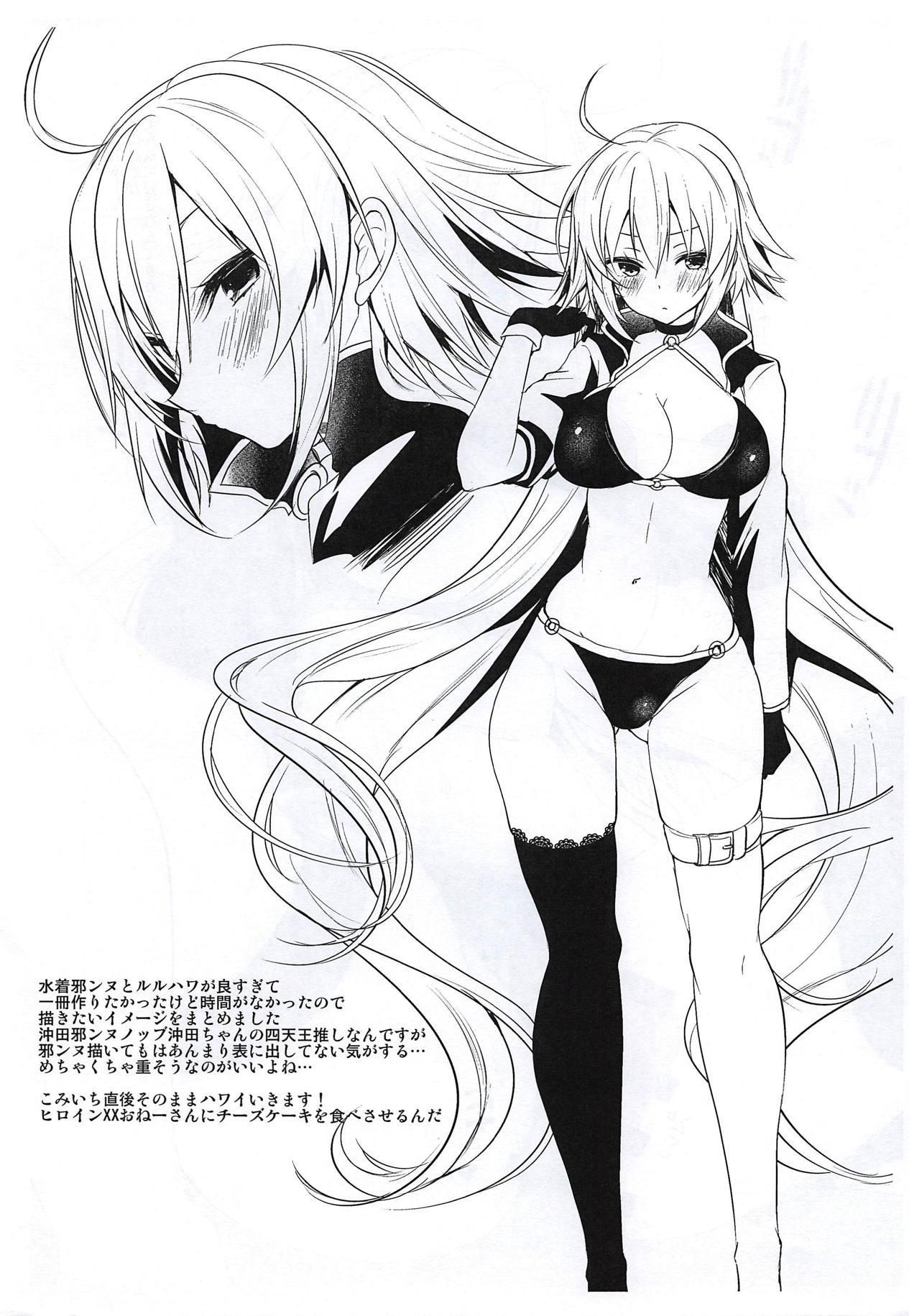 (COMIC1☆14) [Yamo7 (Ayuma Sayu)] Yamo7 no Ecchi na Hon - Mizugi Jeanne to Chotto dake Okita-san Kaijou Genteibon (Fate/Grand Order) 2