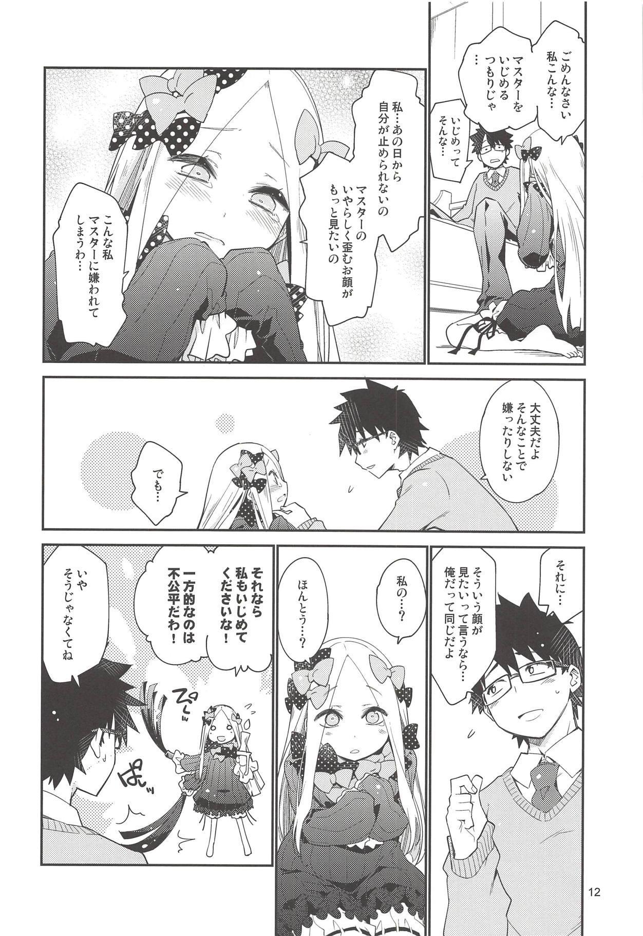 Hoshi no Furu Yo no Sono Ato de... 10