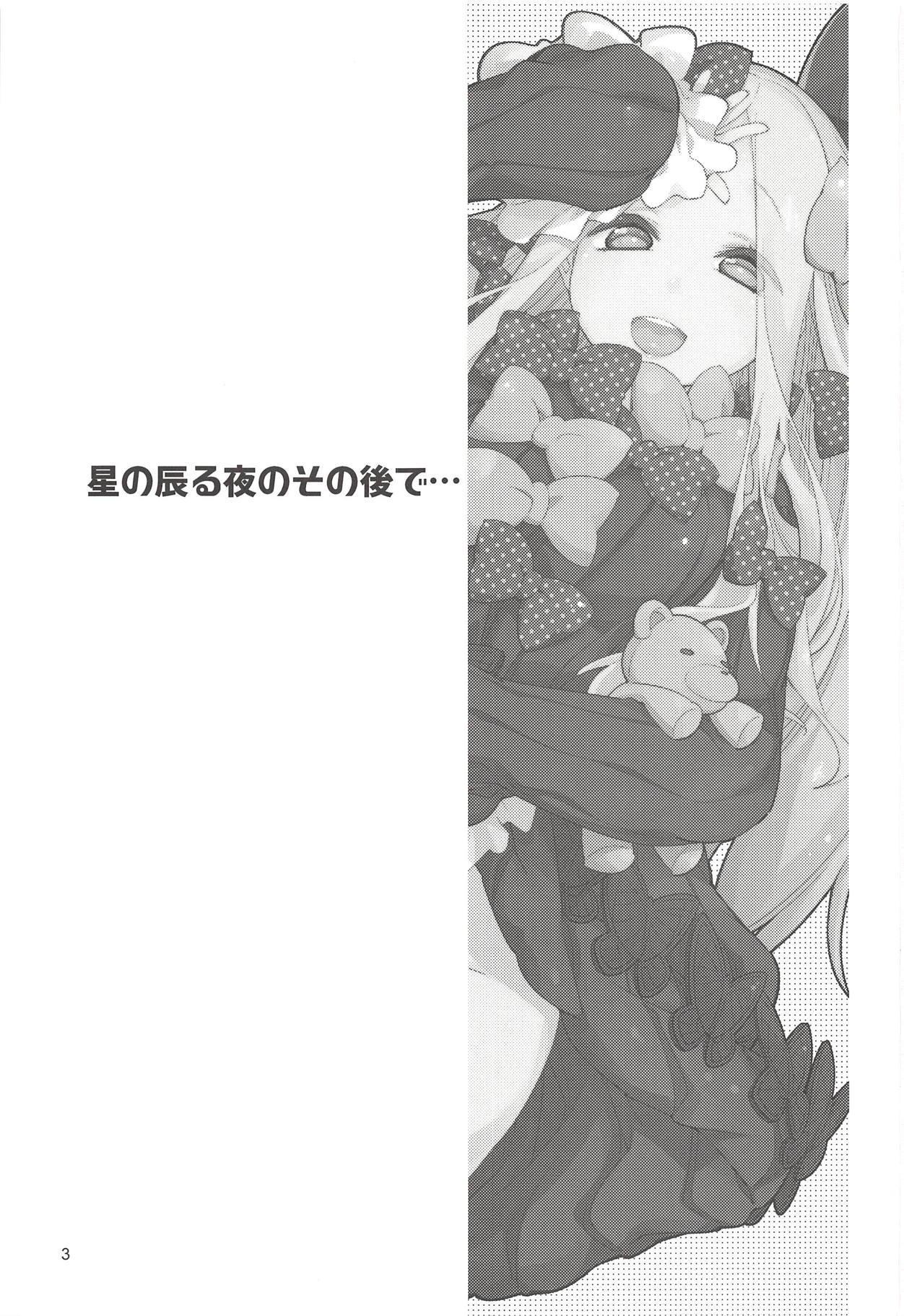 Hoshi no Furu Yo no Sono Ato de... 1