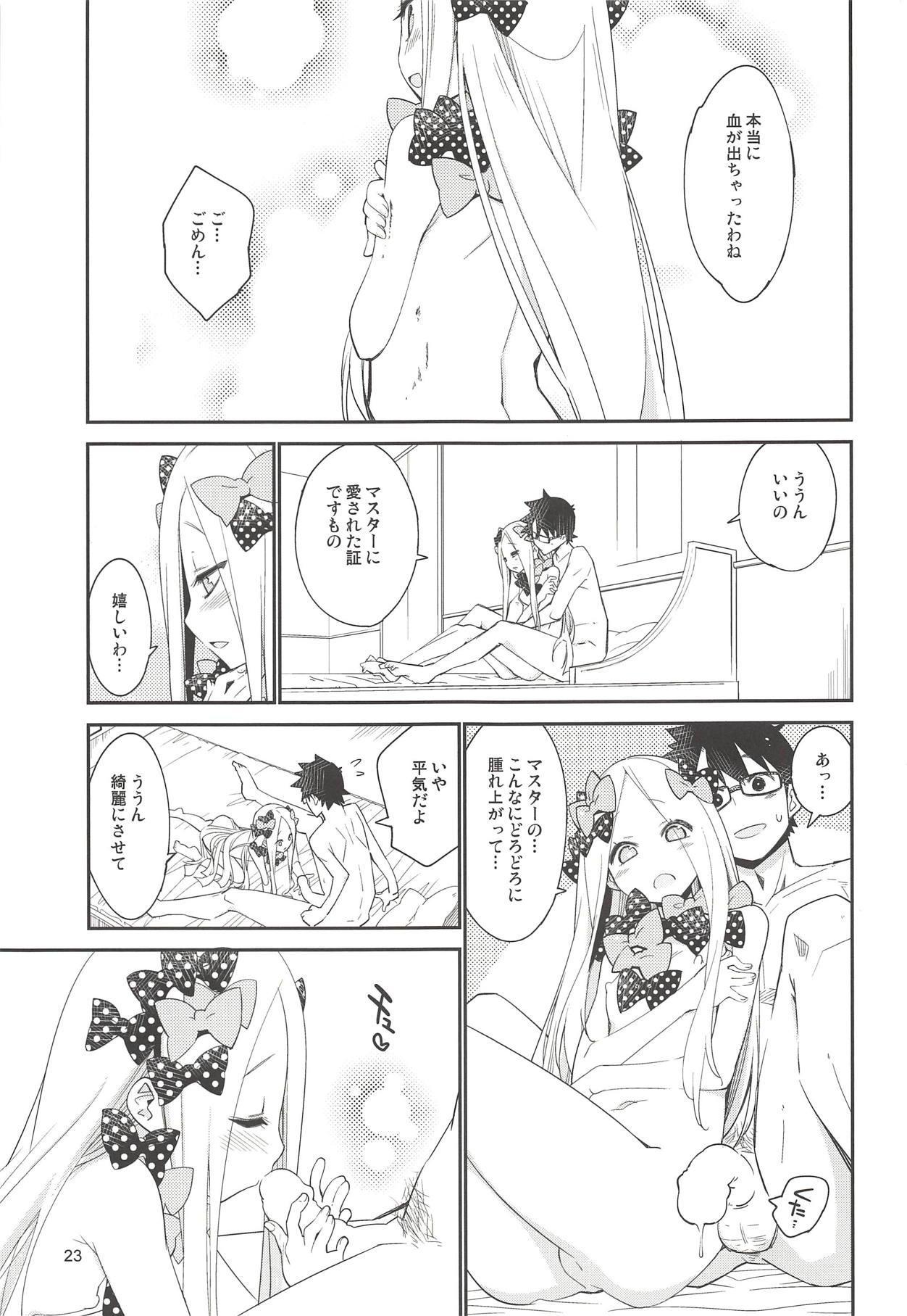 Hoshi no Furu Yo no Sono Ato de... 21