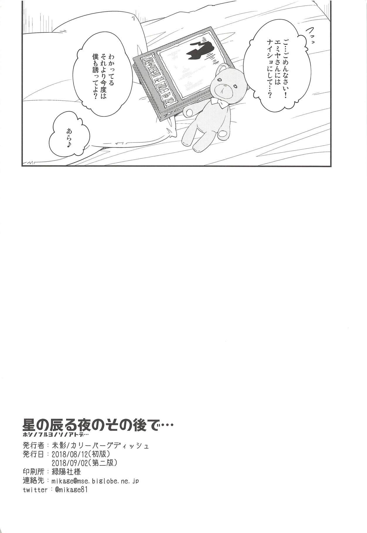 Hoshi no Furu Yo no Sono Ato de... 24