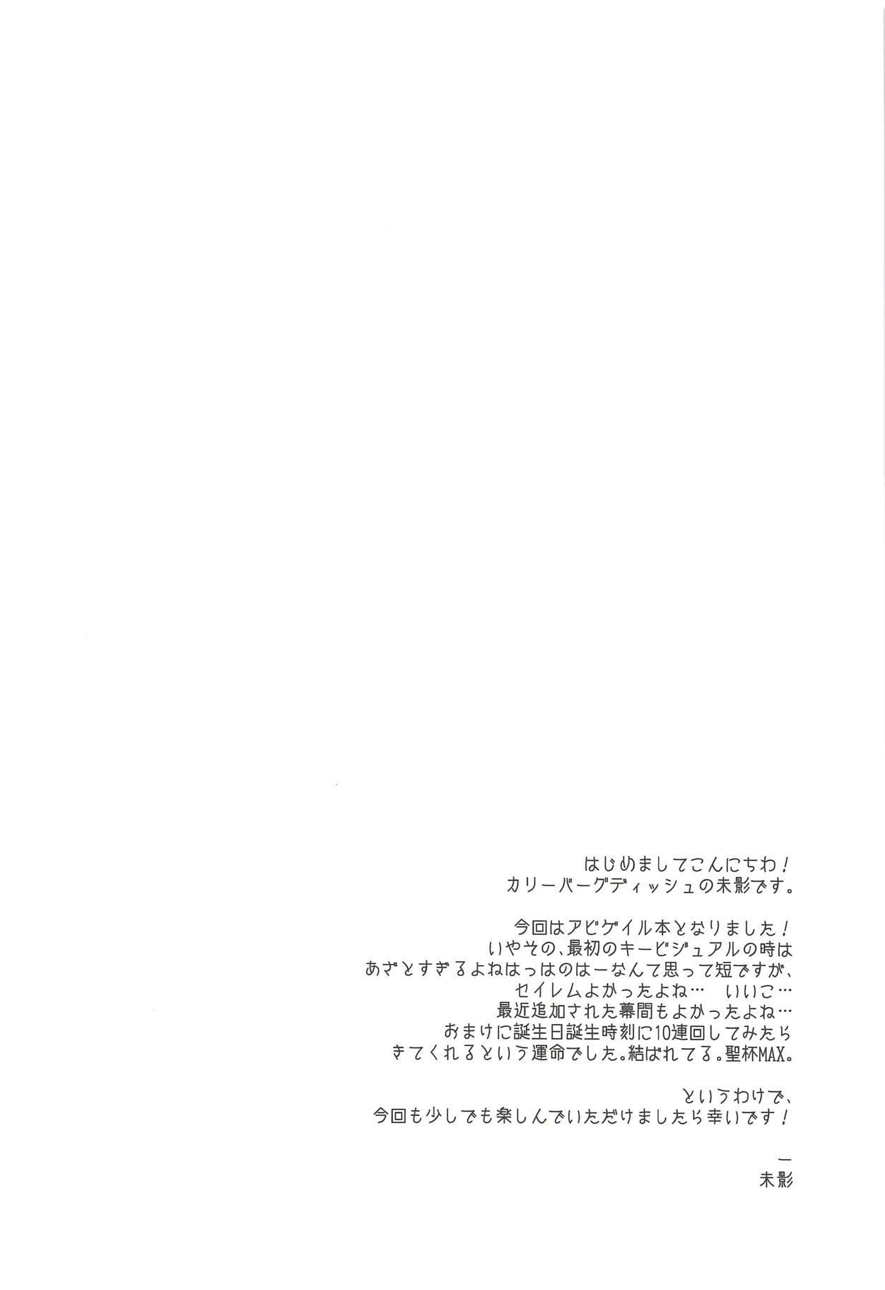 Hoshi no Furu Yo no Sono Ato de... 2