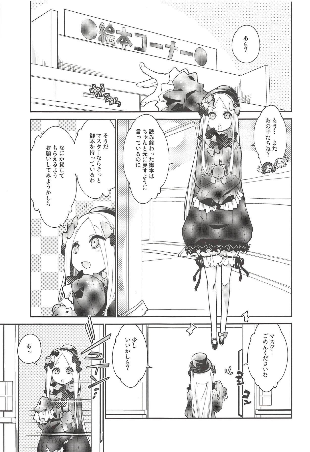 Hoshi no Furu Yo no Sono Ato de... 3
