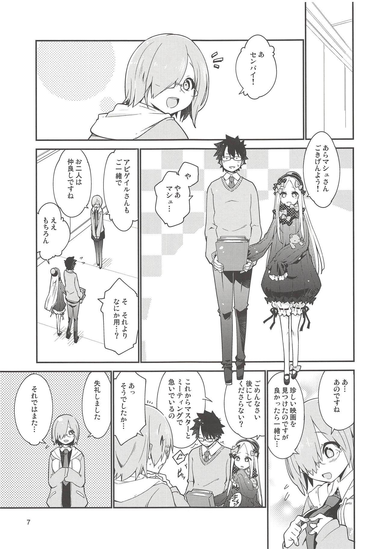 Hoshi no Furu Yo no Sono Ato de... 5