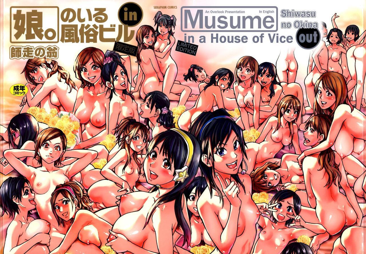 """""""Musume."""" No Iru Fuuzoku Biru Genteiban in & out 310"""