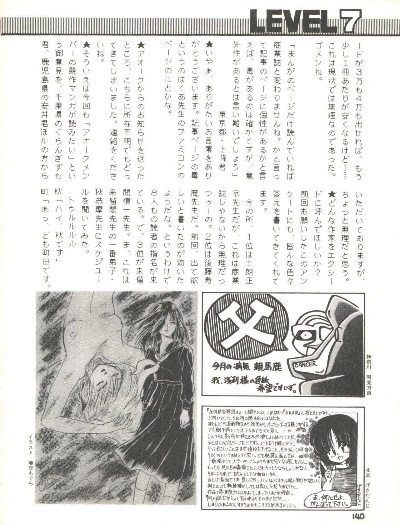 XSEED Vol. 2 141