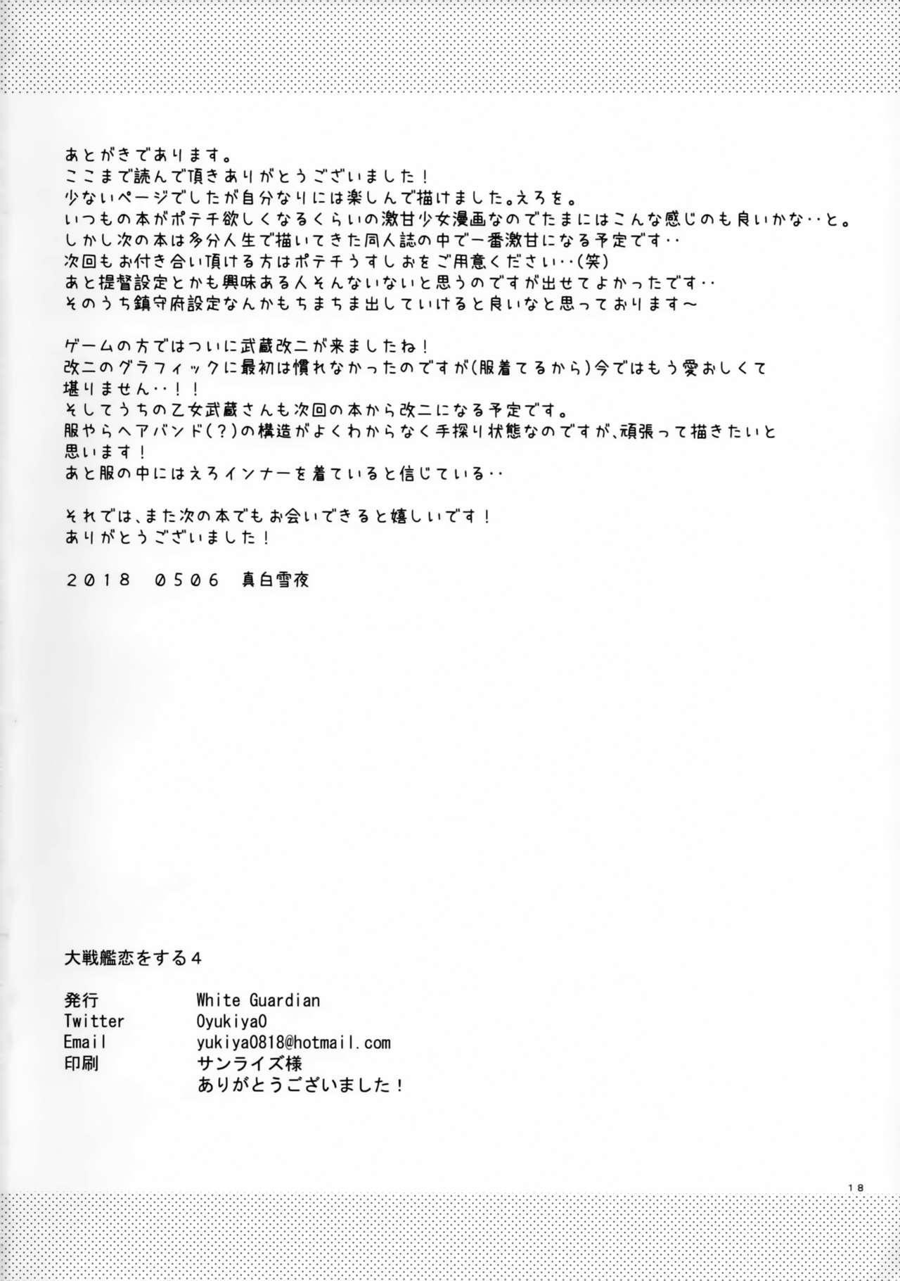 Daisenkan Koi o Suru 4 16