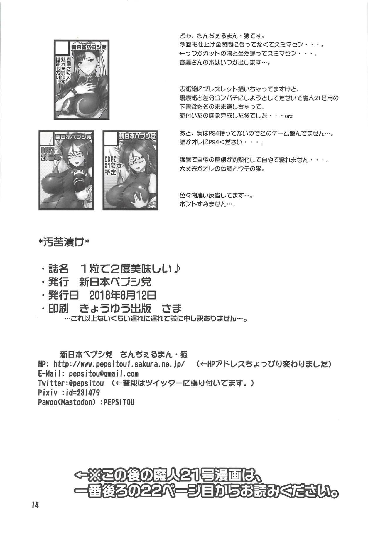 (C94) [Shinnihon Pepsitou (St.germain-sal)] 1-tsubu de 2-do Oishii (Dragon Ball FighterZ) 12