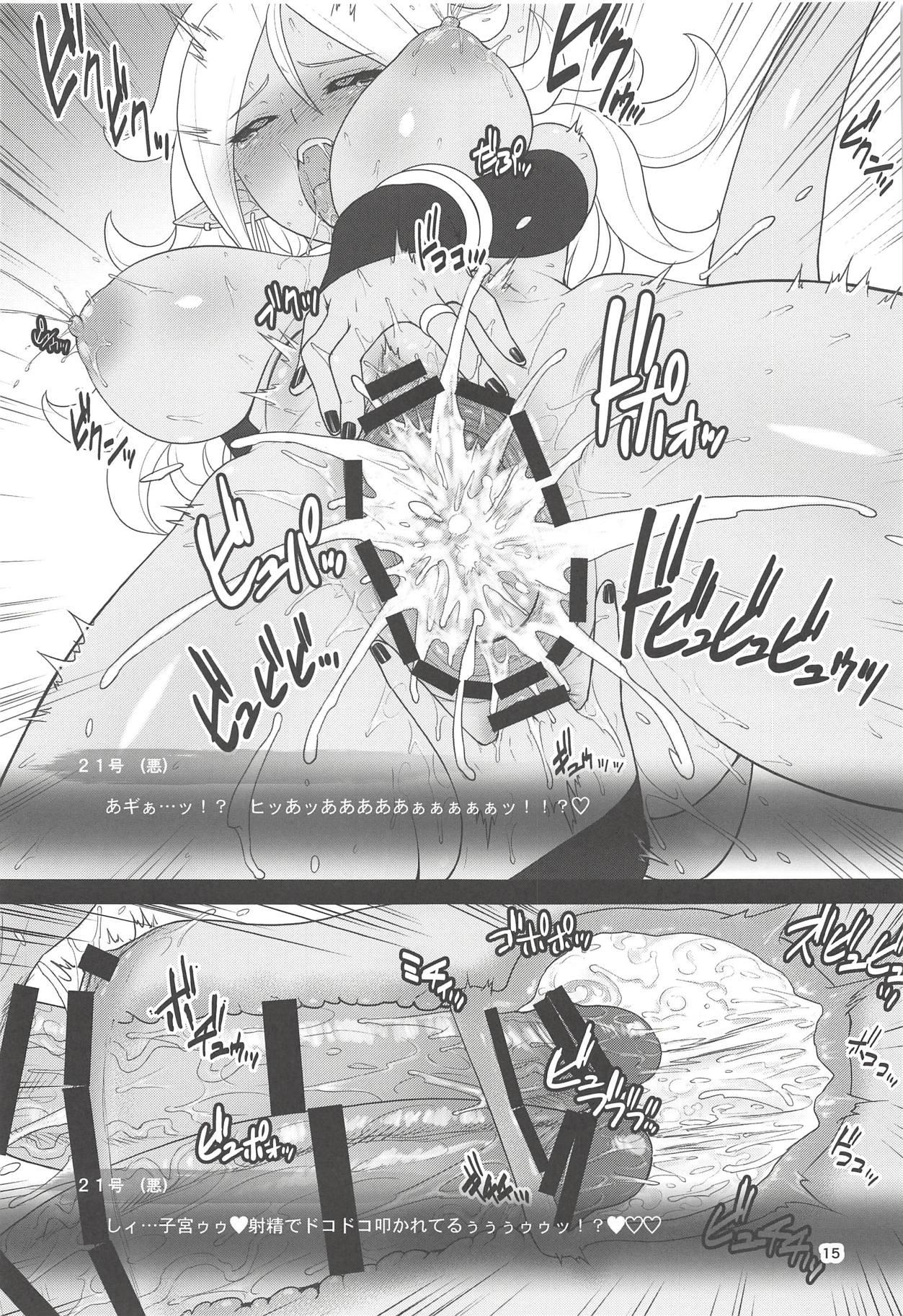 (C94) [Shinnihon Pepsitou (St.germain-sal)] 1-tsubu de 2-do Oishii (Dragon Ball FighterZ) 13