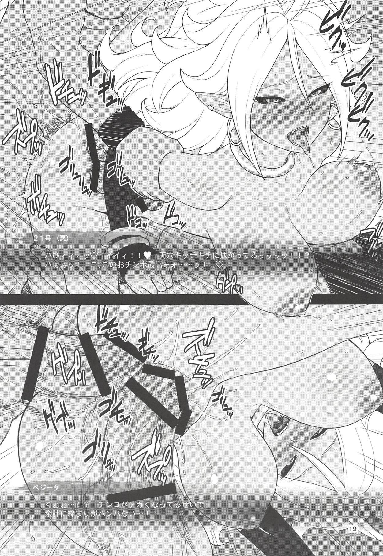 (C94) [Shinnihon Pepsitou (St.germain-sal)] 1-tsubu de 2-do Oishii (Dragon Ball FighterZ) 17