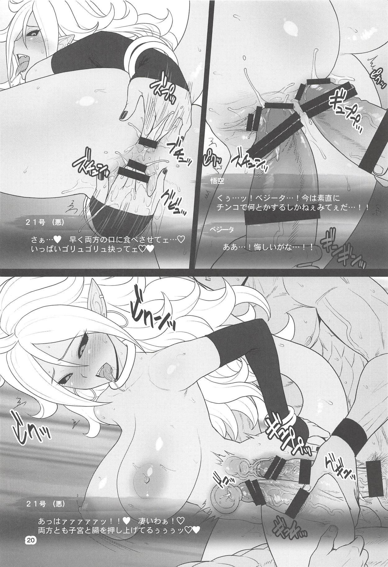 (C94) [Shinnihon Pepsitou (St.germain-sal)] 1-tsubu de 2-do Oishii (Dragon Ball FighterZ) 18