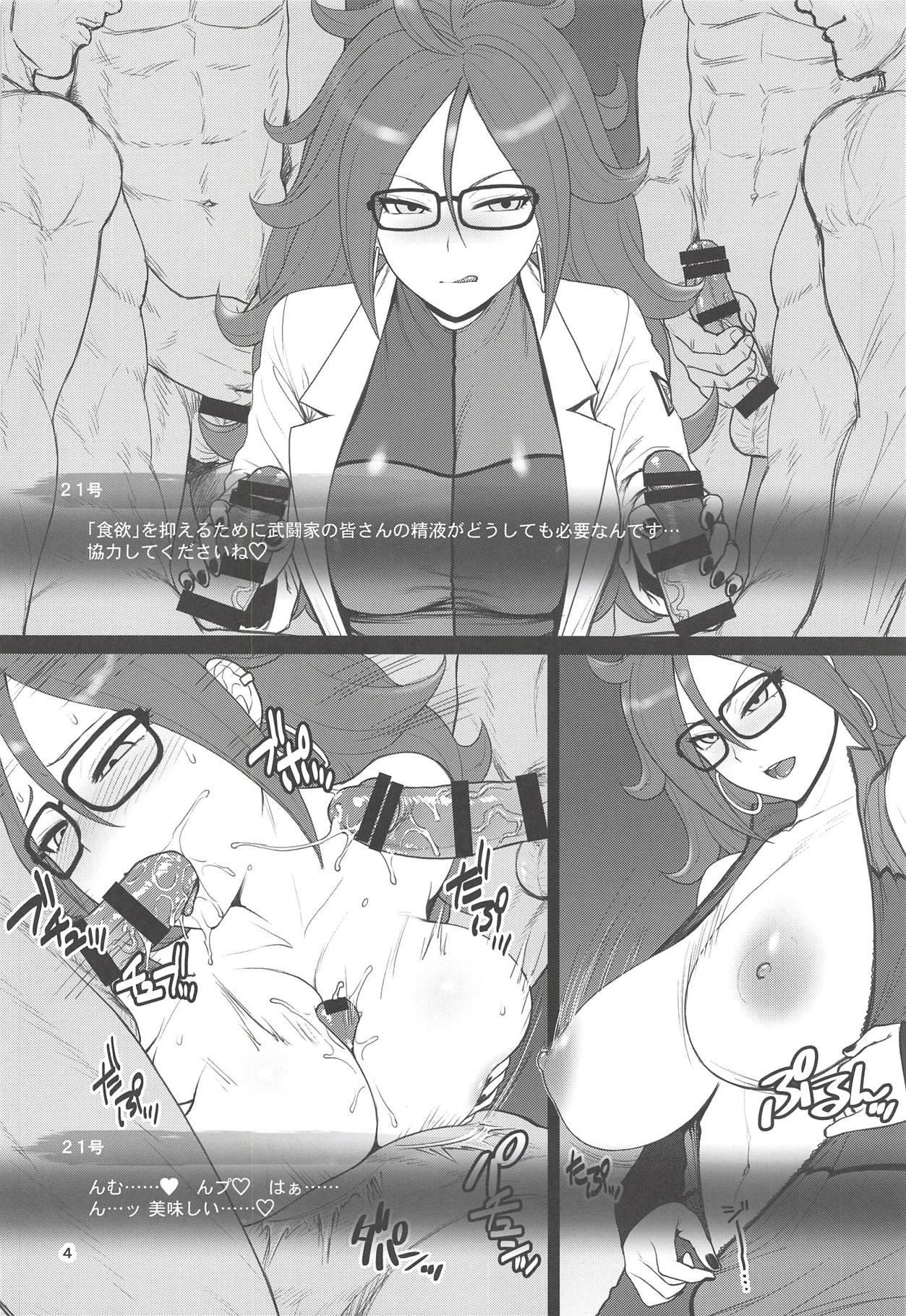 (C94) [Shinnihon Pepsitou (St.germain-sal)] 1-tsubu de 2-do Oishii (Dragon Ball FighterZ) 2