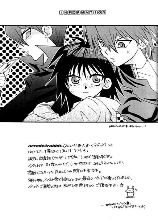 Nemurenai Wakusei - English 22