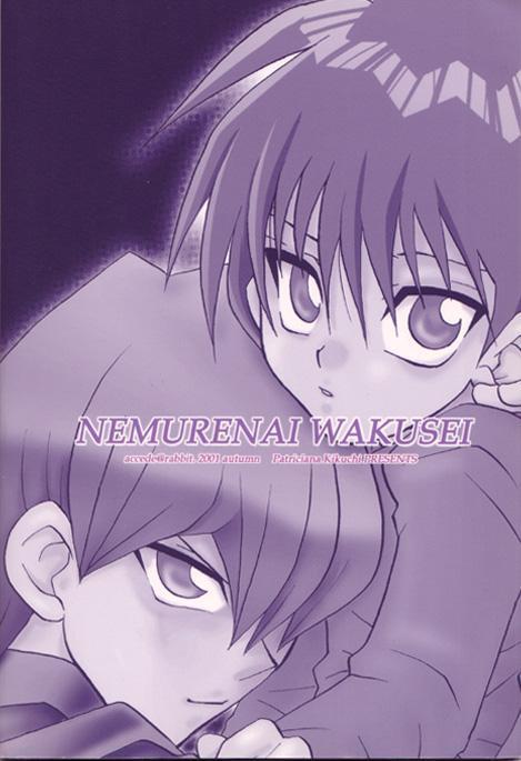 Nemurenai Wakusei - English 24