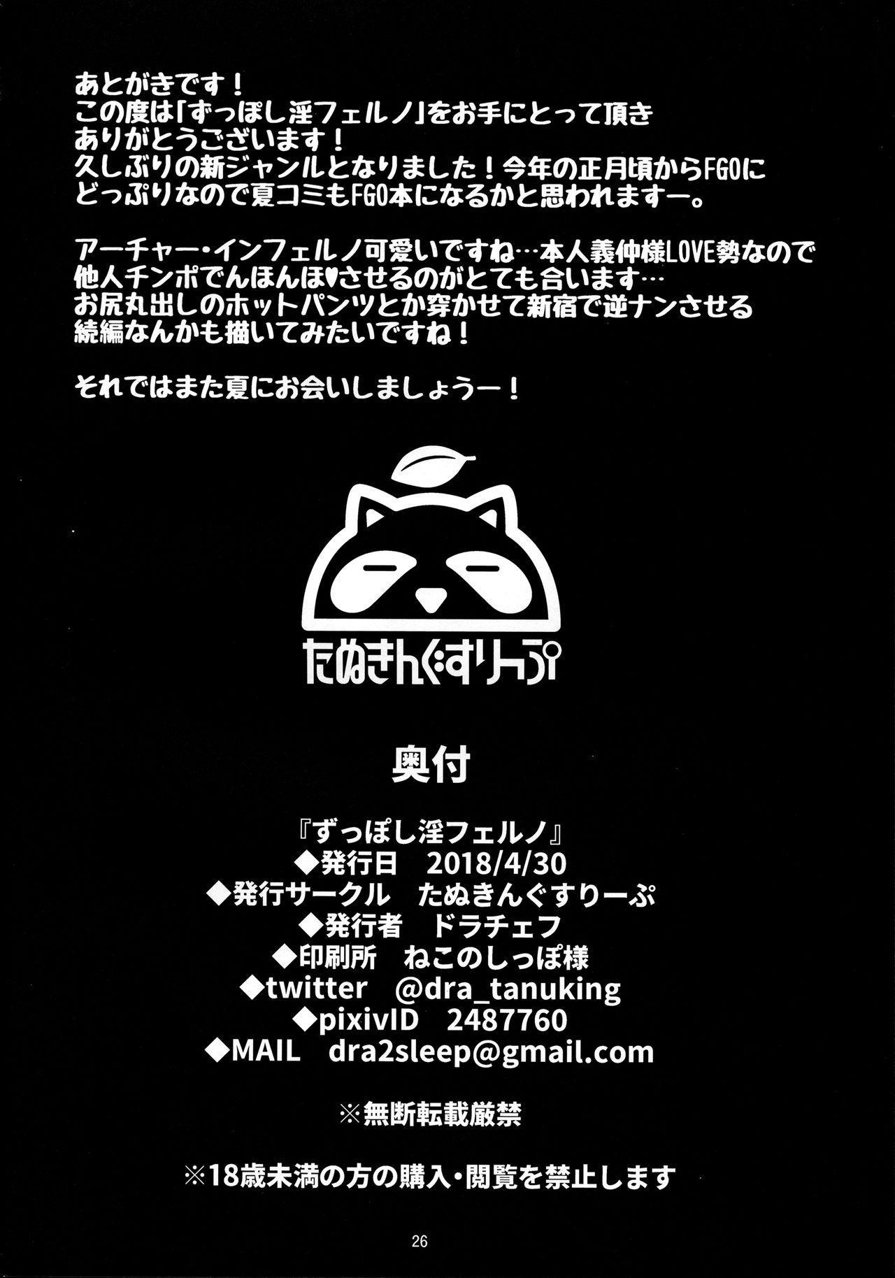 Zupposhi Inferno 24