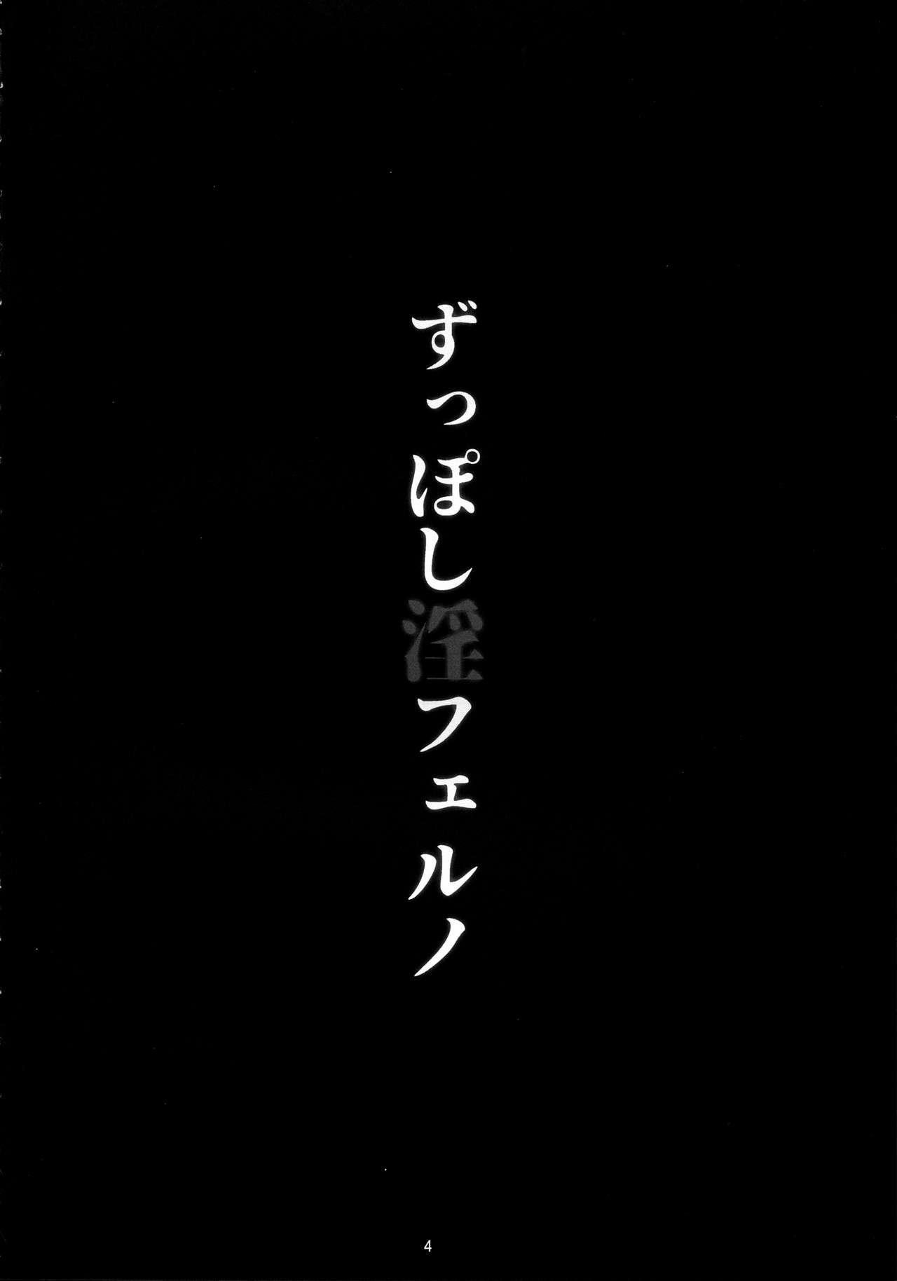 Zupposhi Inferno 2