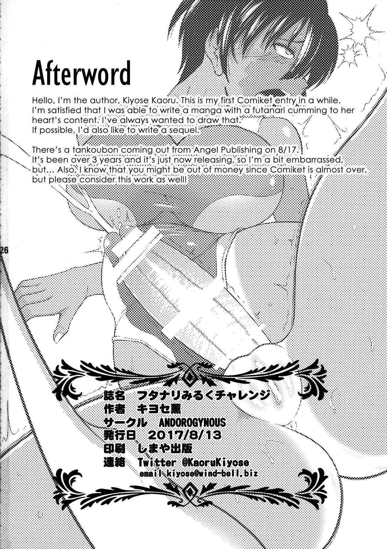 Futanari Milk Challenge 25