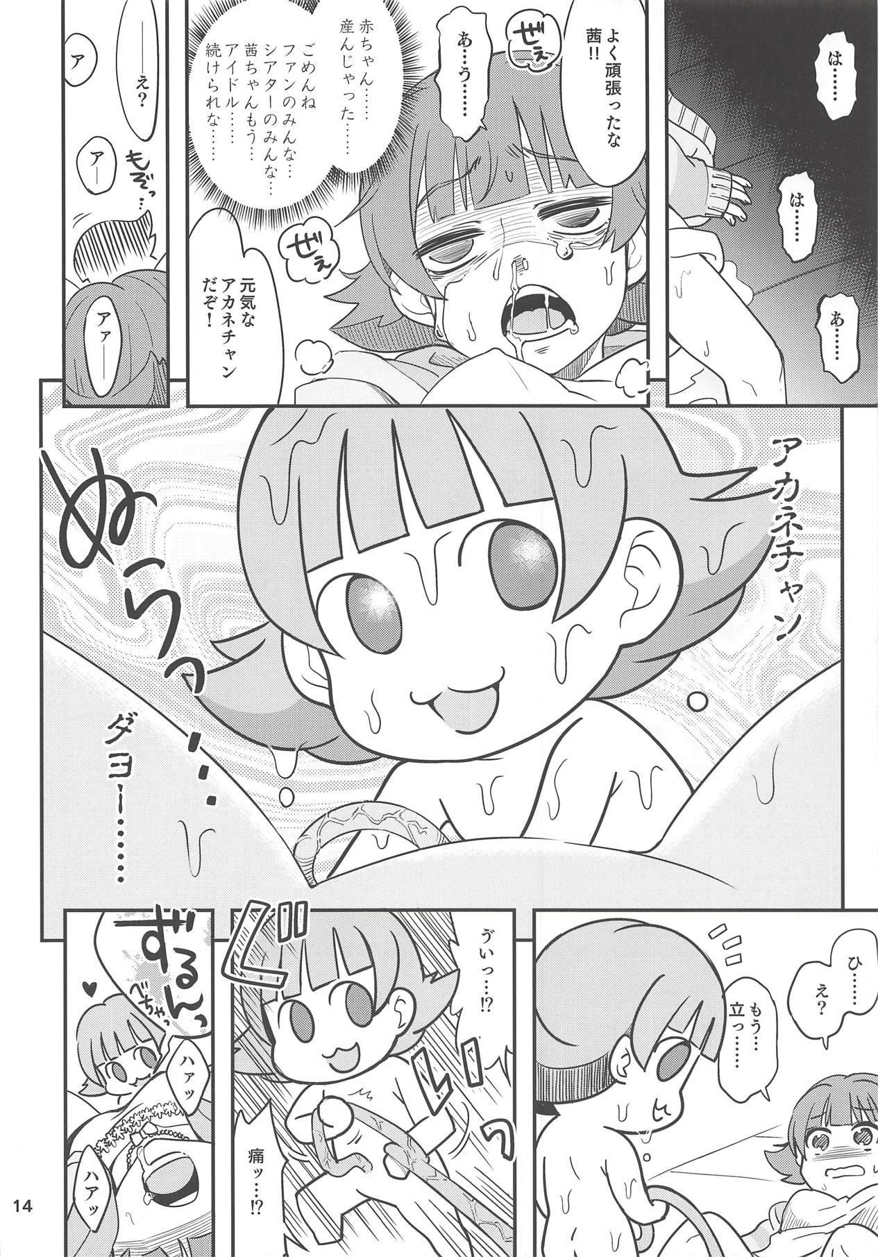 Fueru Akane-chan 12