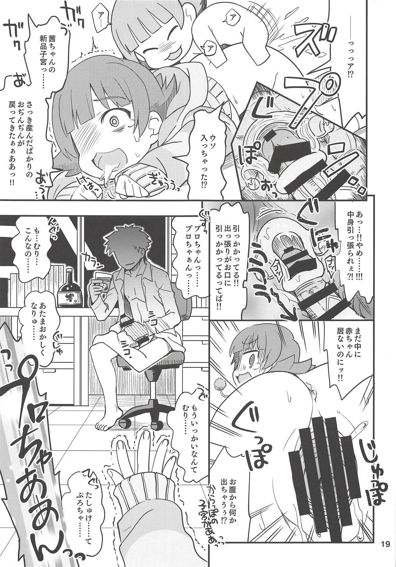 Fueru Akane-chan 17