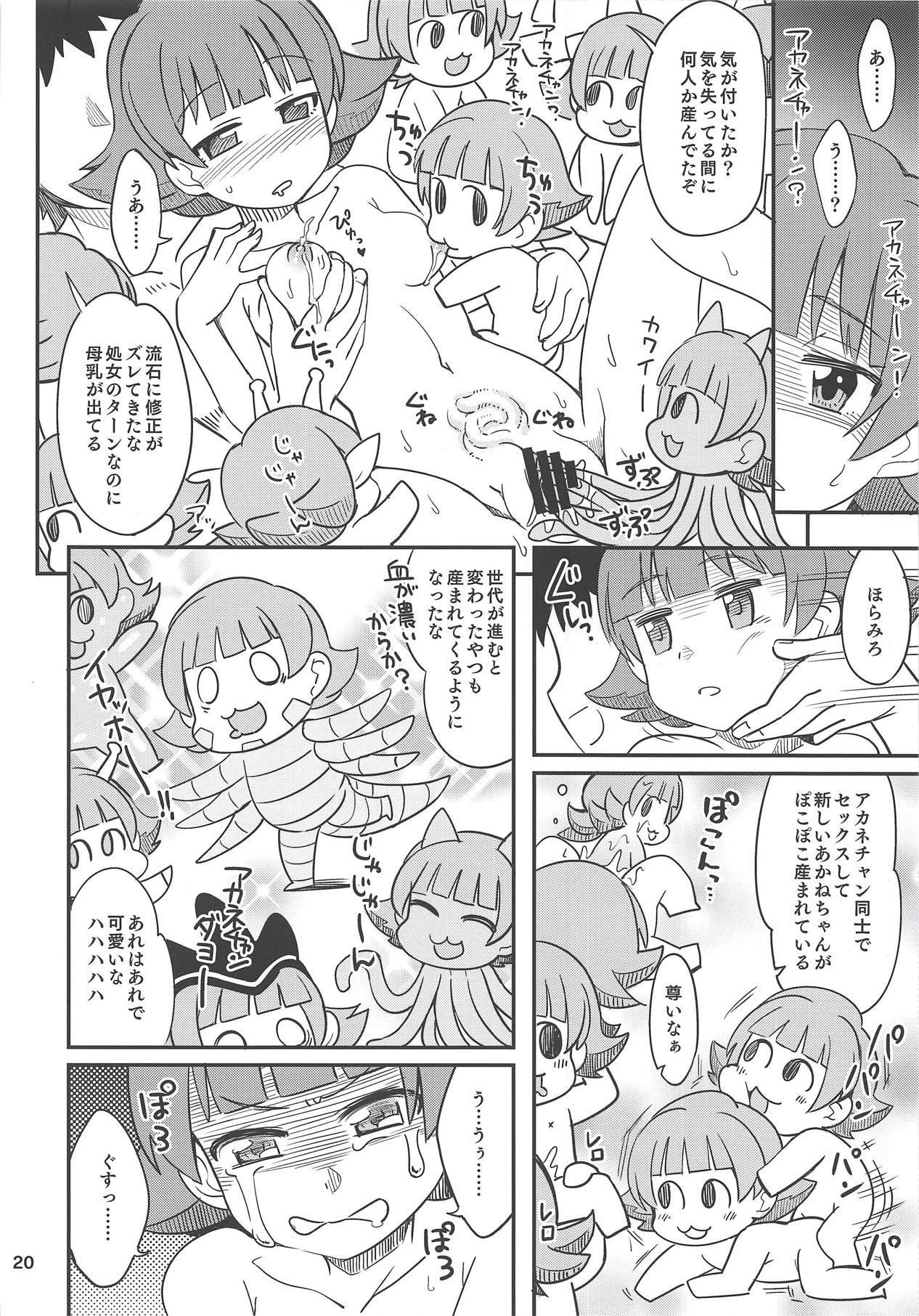 Fueru Akane-chan 18