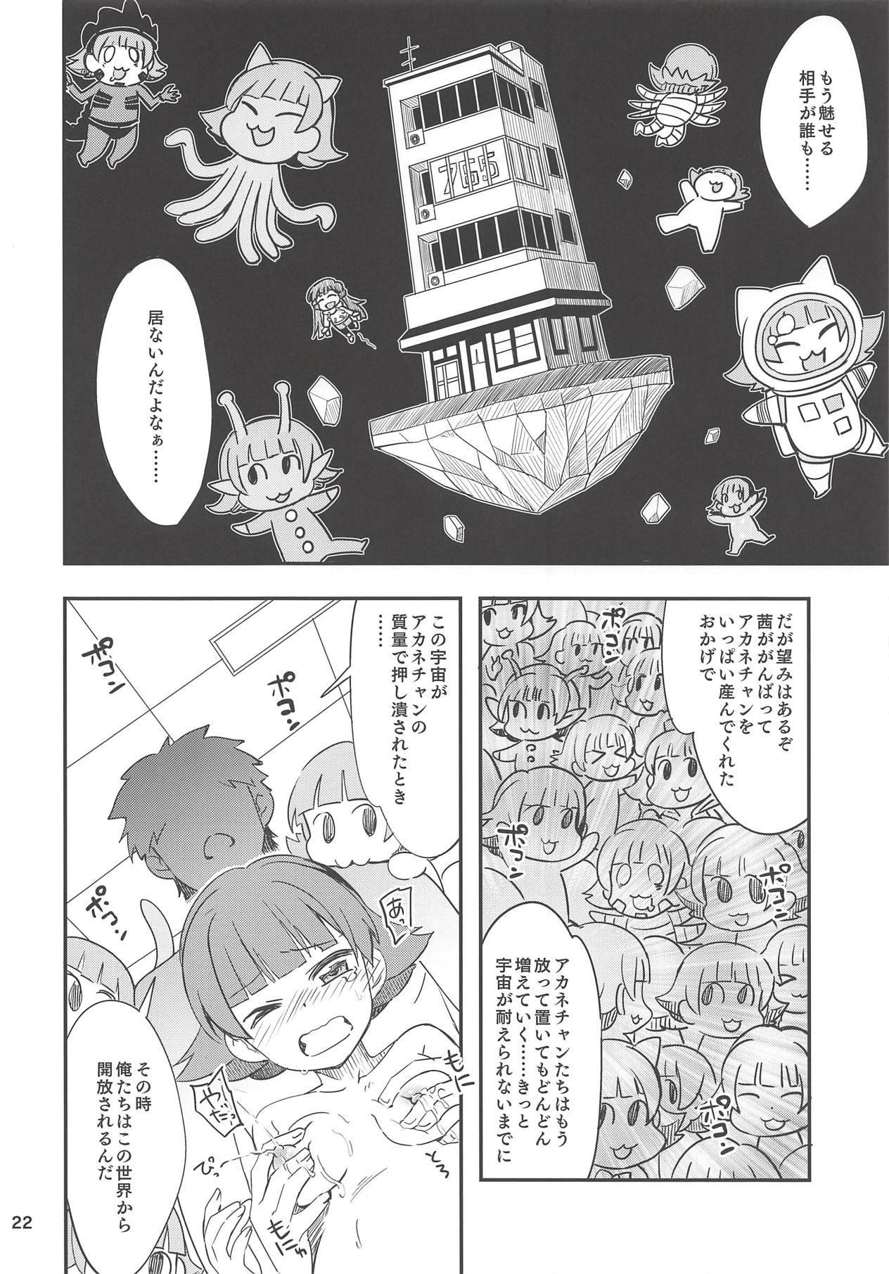 Fueru Akane-chan 20