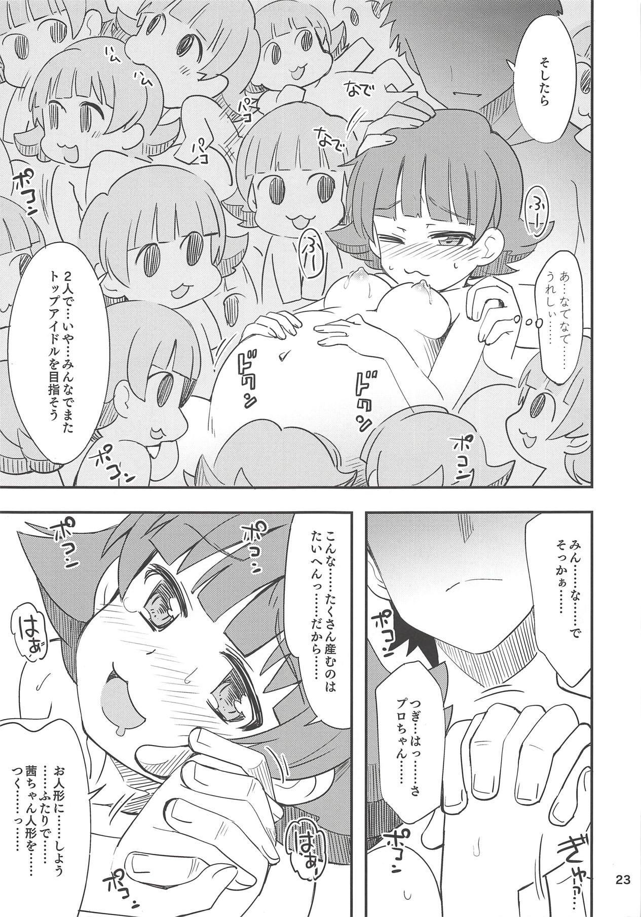 Fueru Akane-chan 21