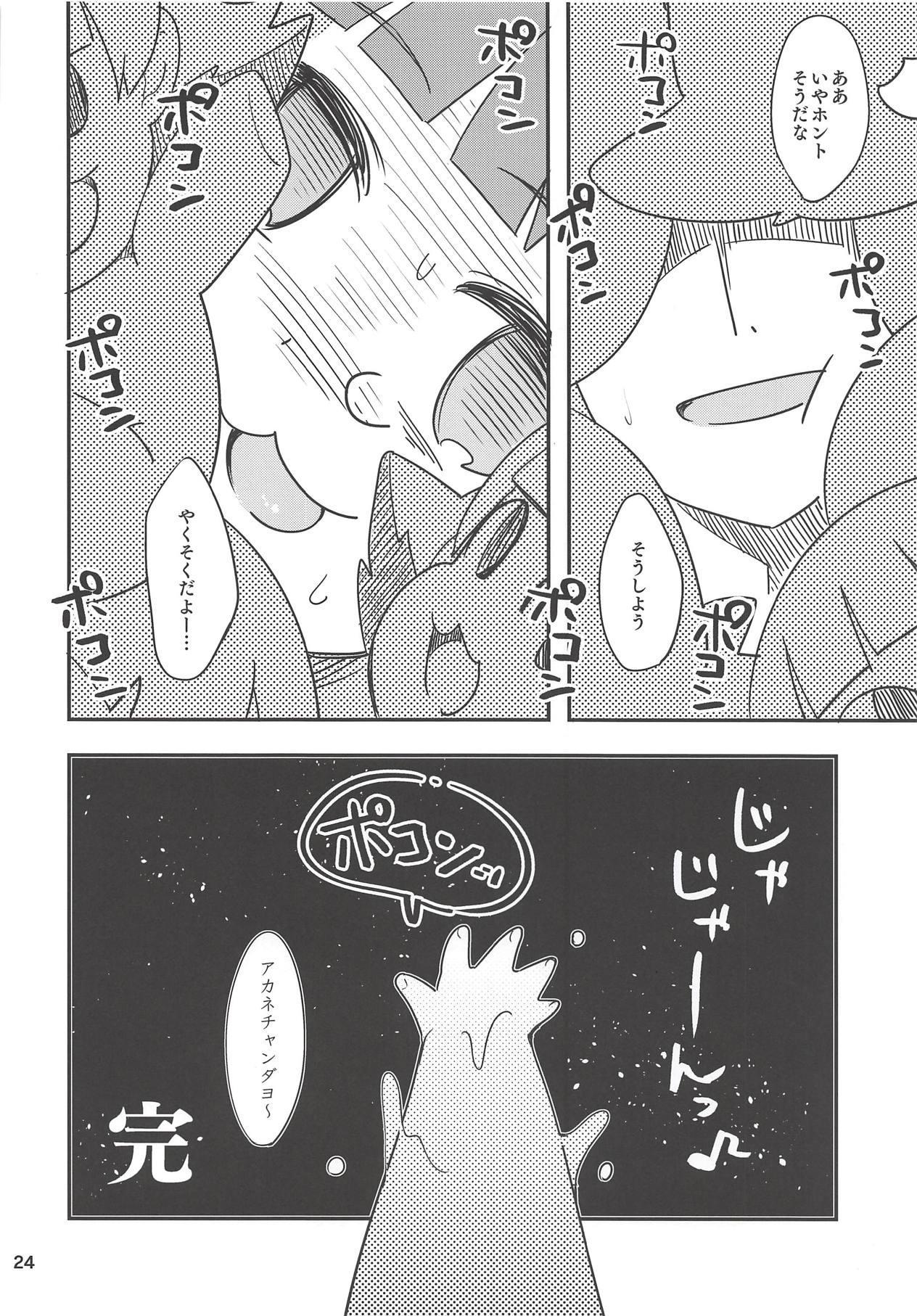 Fueru Akane-chan 22