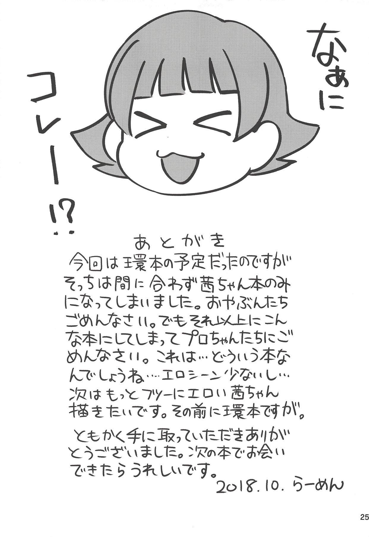 Fueru Akane-chan 23