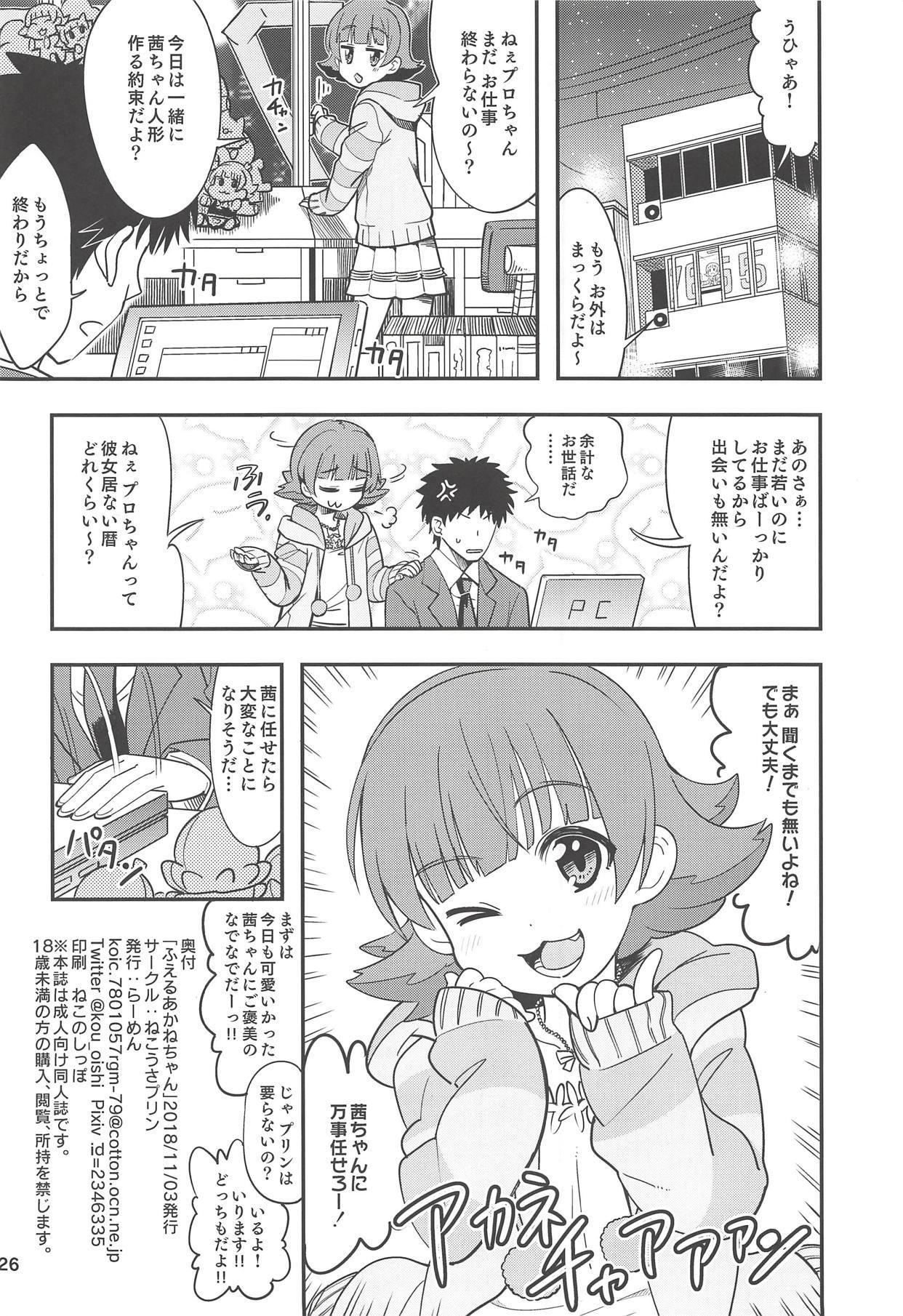 Fueru Akane-chan 24