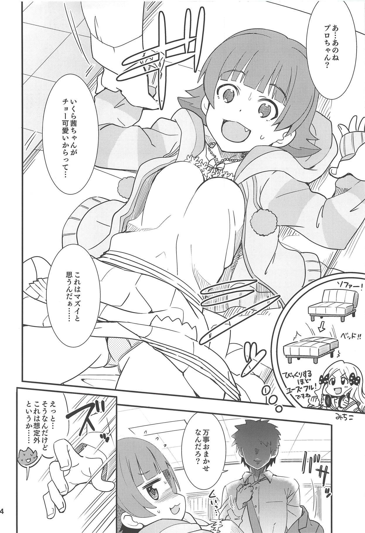 Fueru Akane-chan 2
