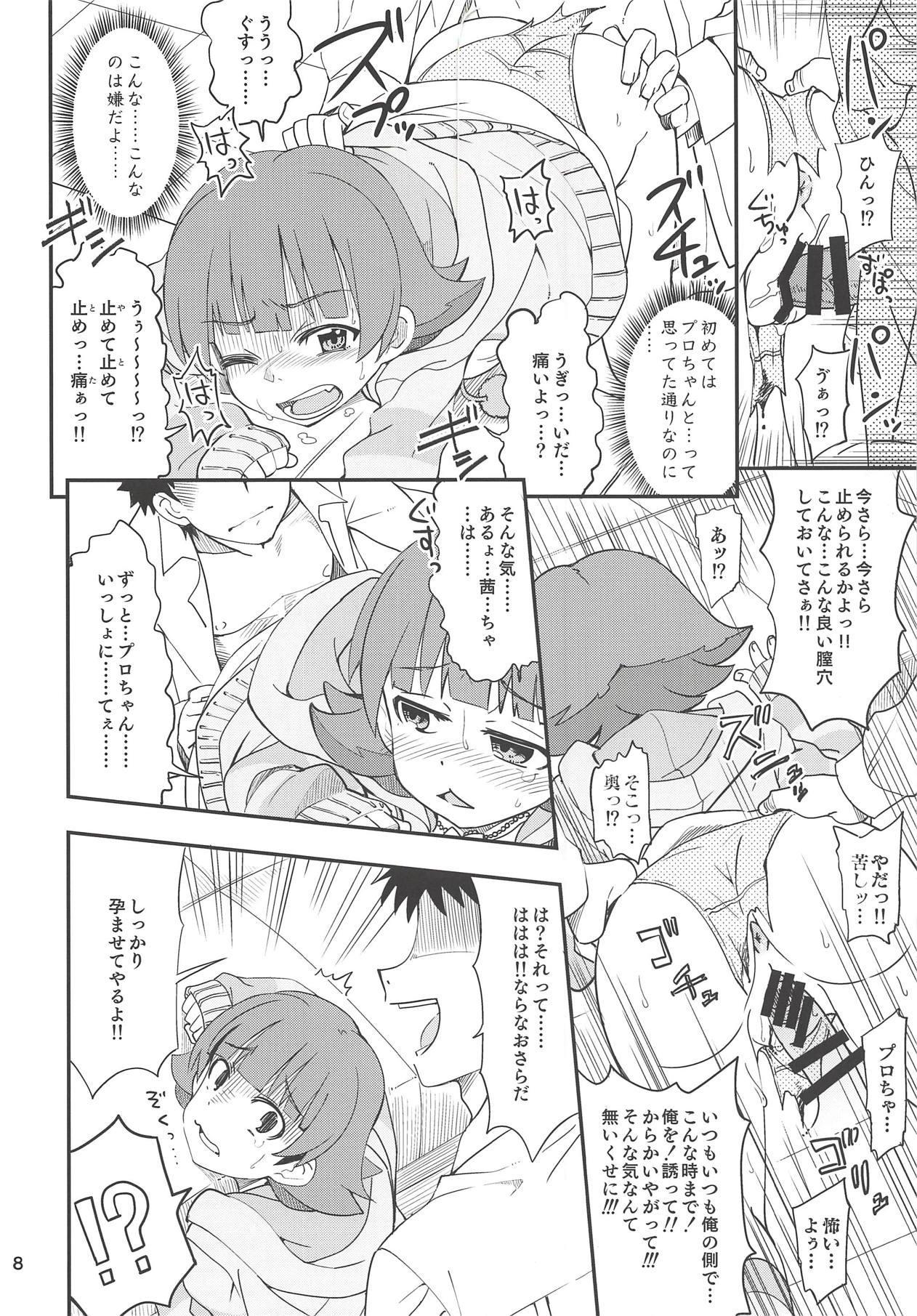 Fueru Akane-chan 6